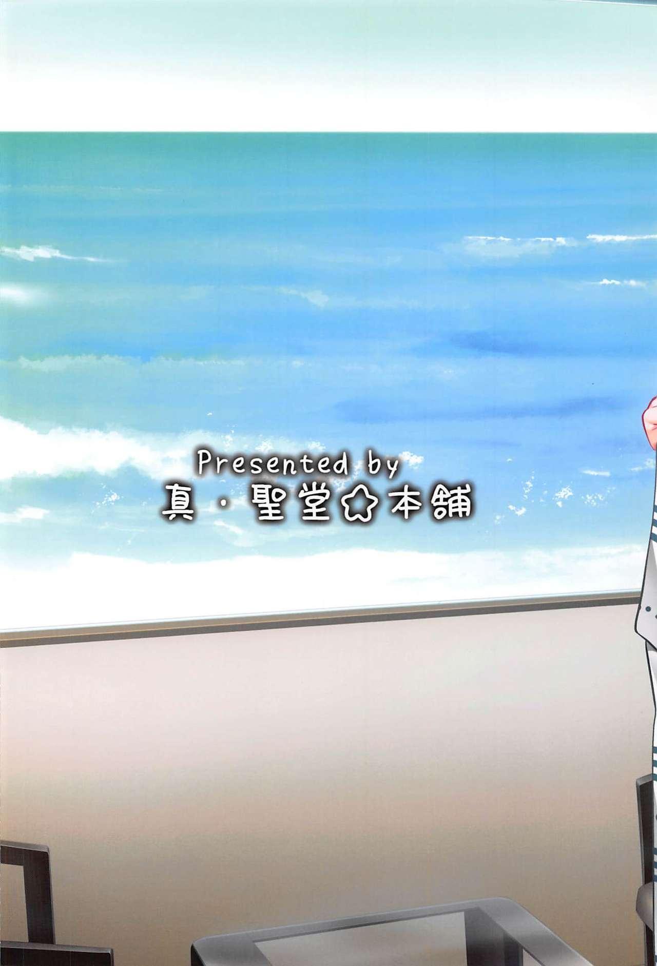 Takebe Saori-chan toiu Kanojo to Ooarai Date de Ippaku suru Hanashi. 25