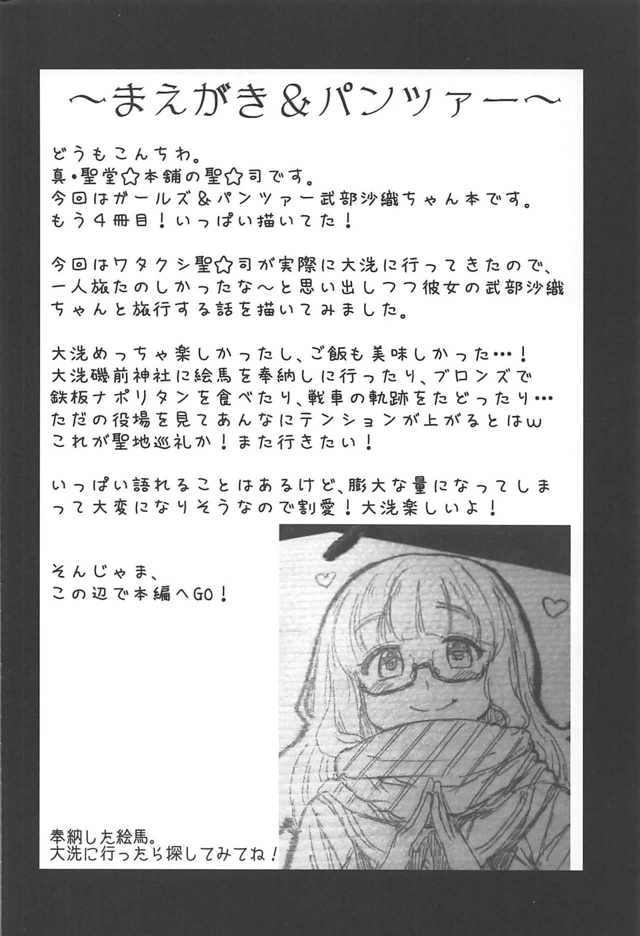 Takebe Saori-chan toiu Kanojo to Ooarai Date de Ippaku suru Hanashi. 2
