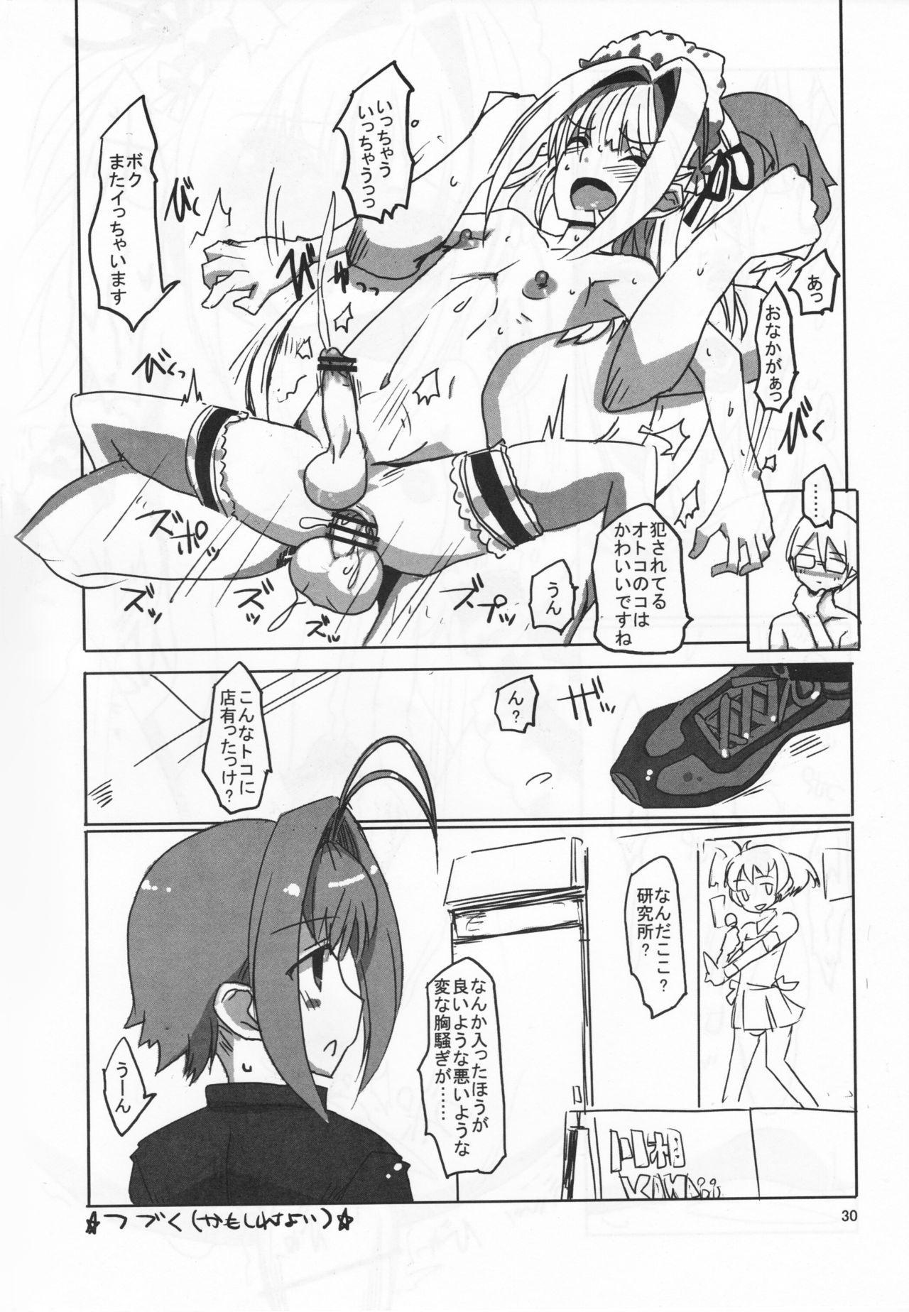 Sakurairo Shounen Sabou 8 28