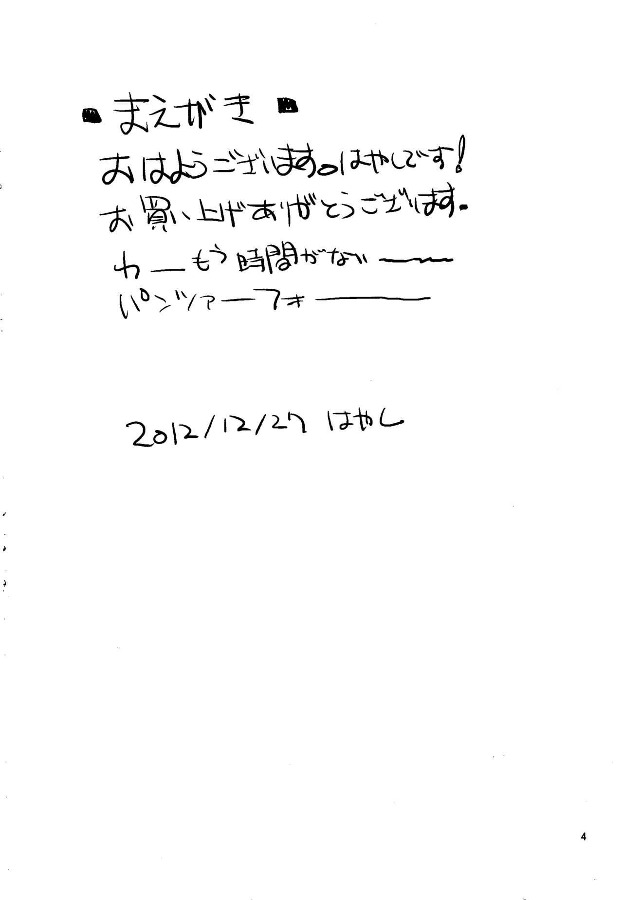 Sakurairo Shounen Sabou 8 2