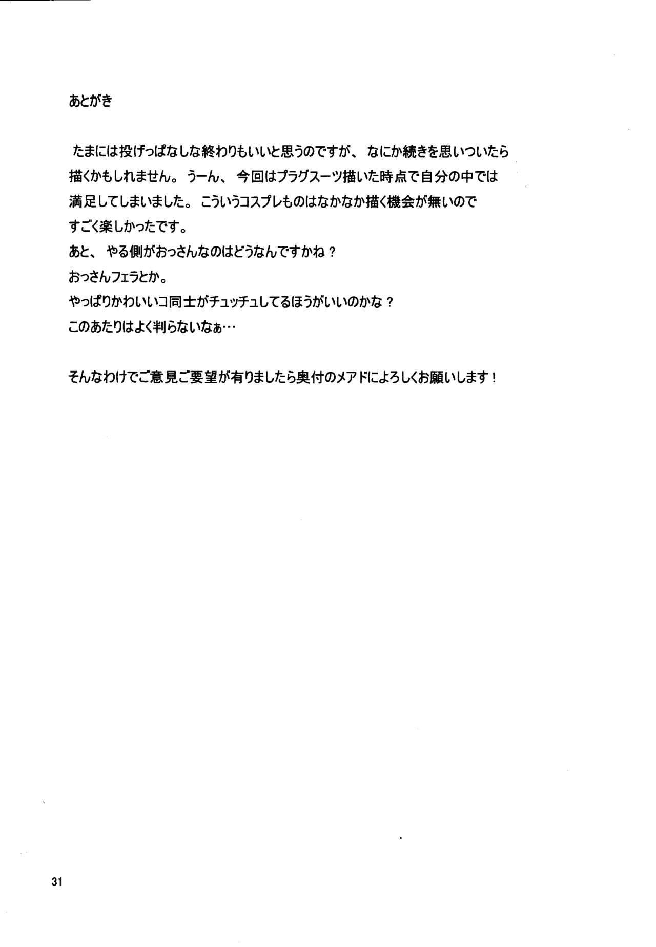 Sakurairo Shounen Sabou 8 29