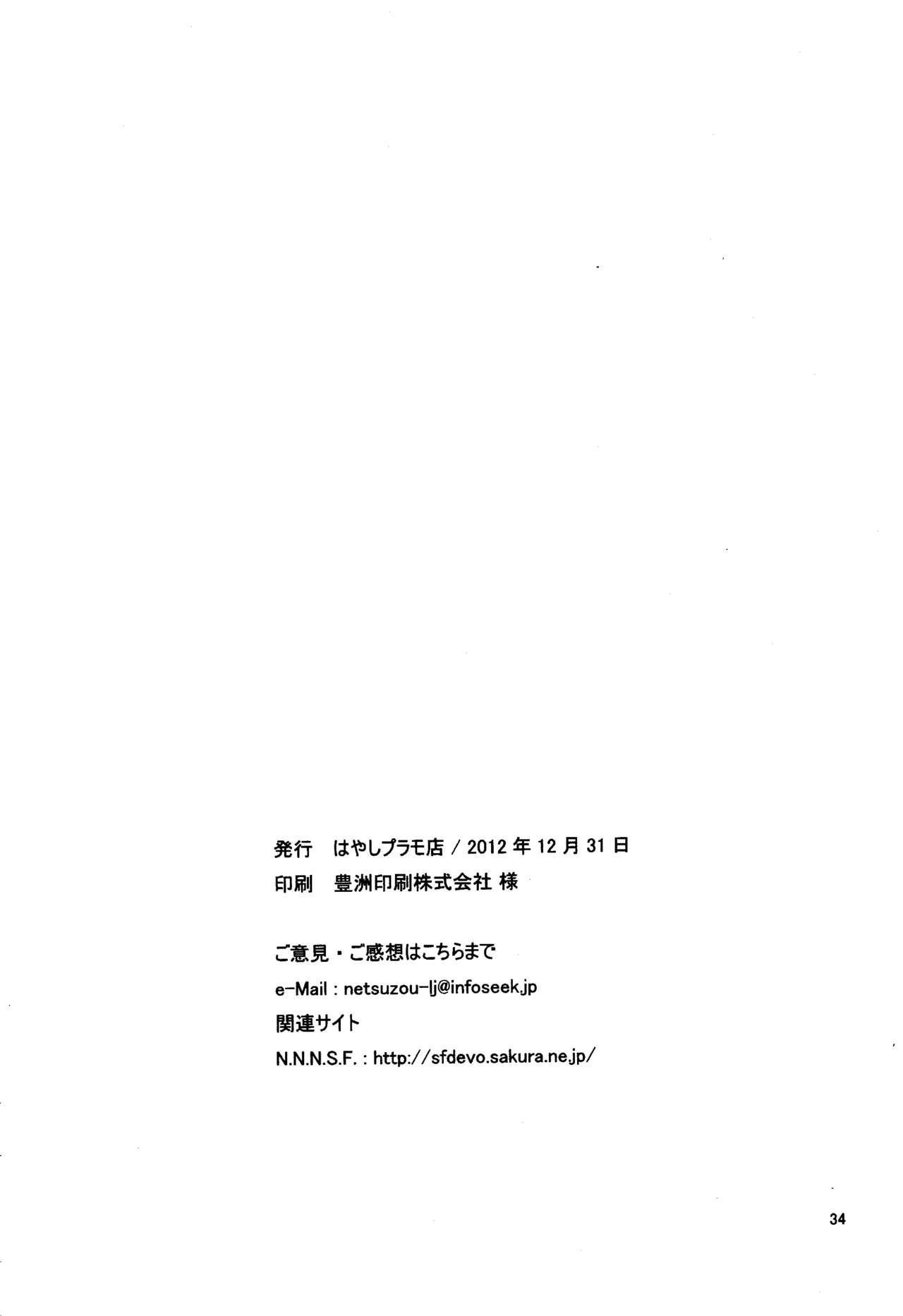 Sakurairo Shounen Sabou 8 32