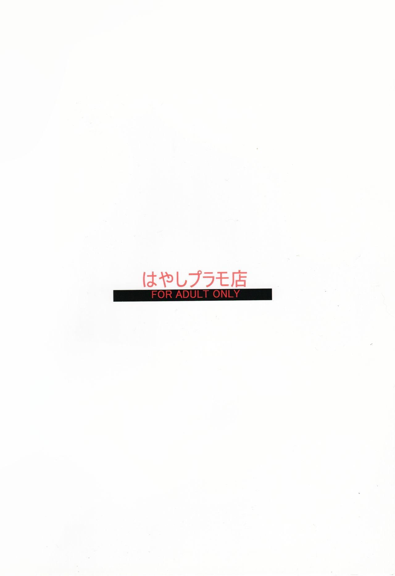 Sakurairo Shounen Sabou 8 33