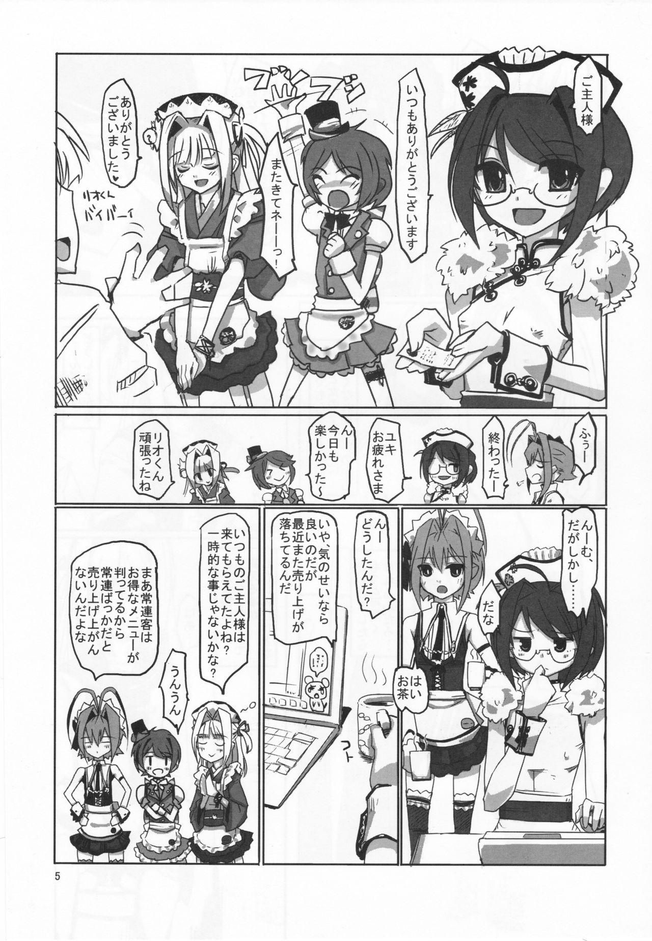 Sakurairo Shounen Sabou 8 3