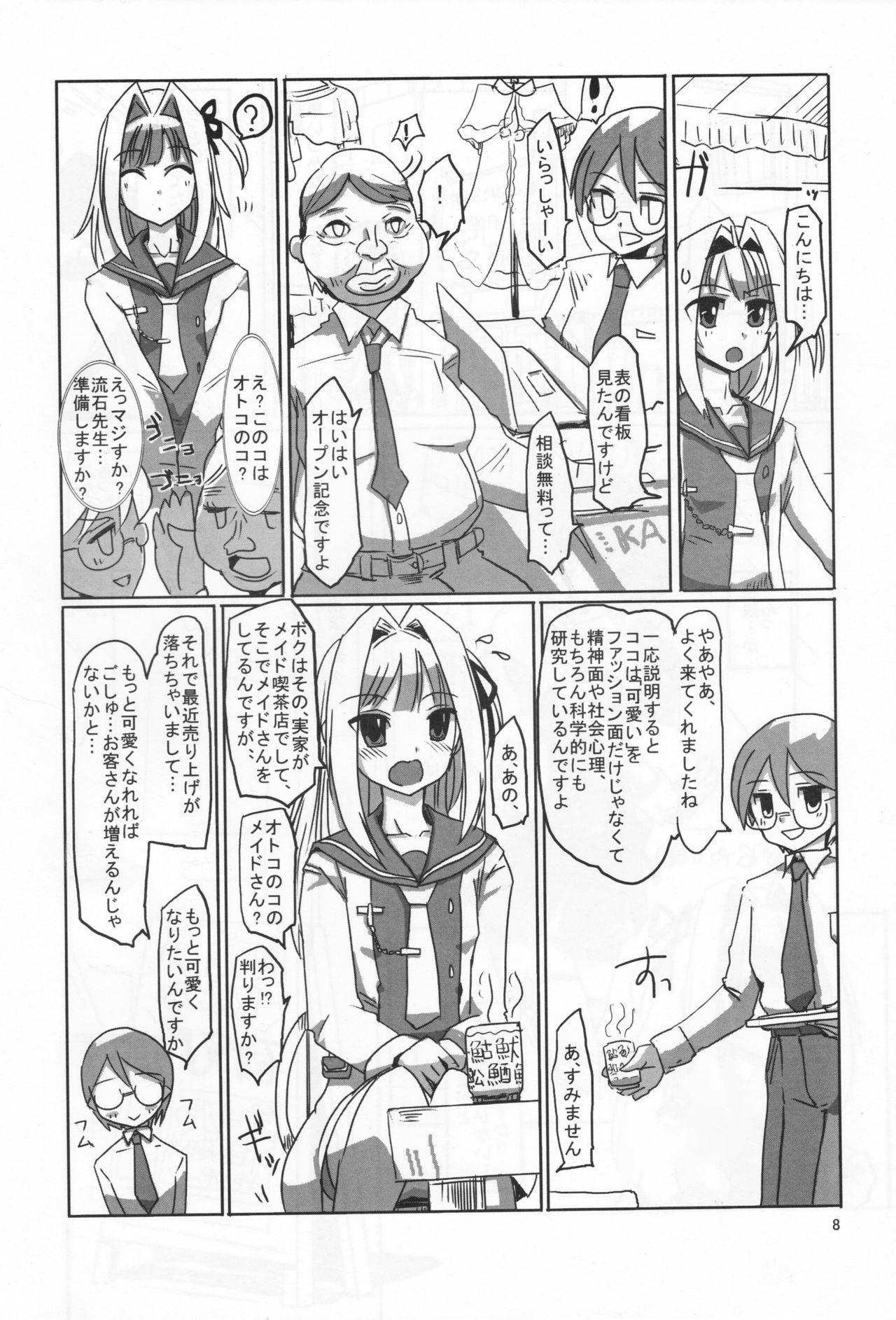 Sakurairo Shounen Sabou 8 6