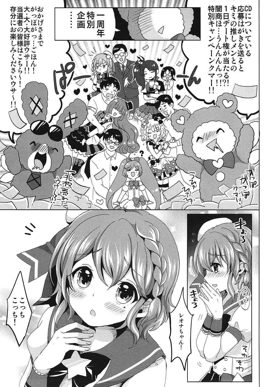 Boku no Ichinichi Gentei Kanojo wa Otokonoko Idol! 1
