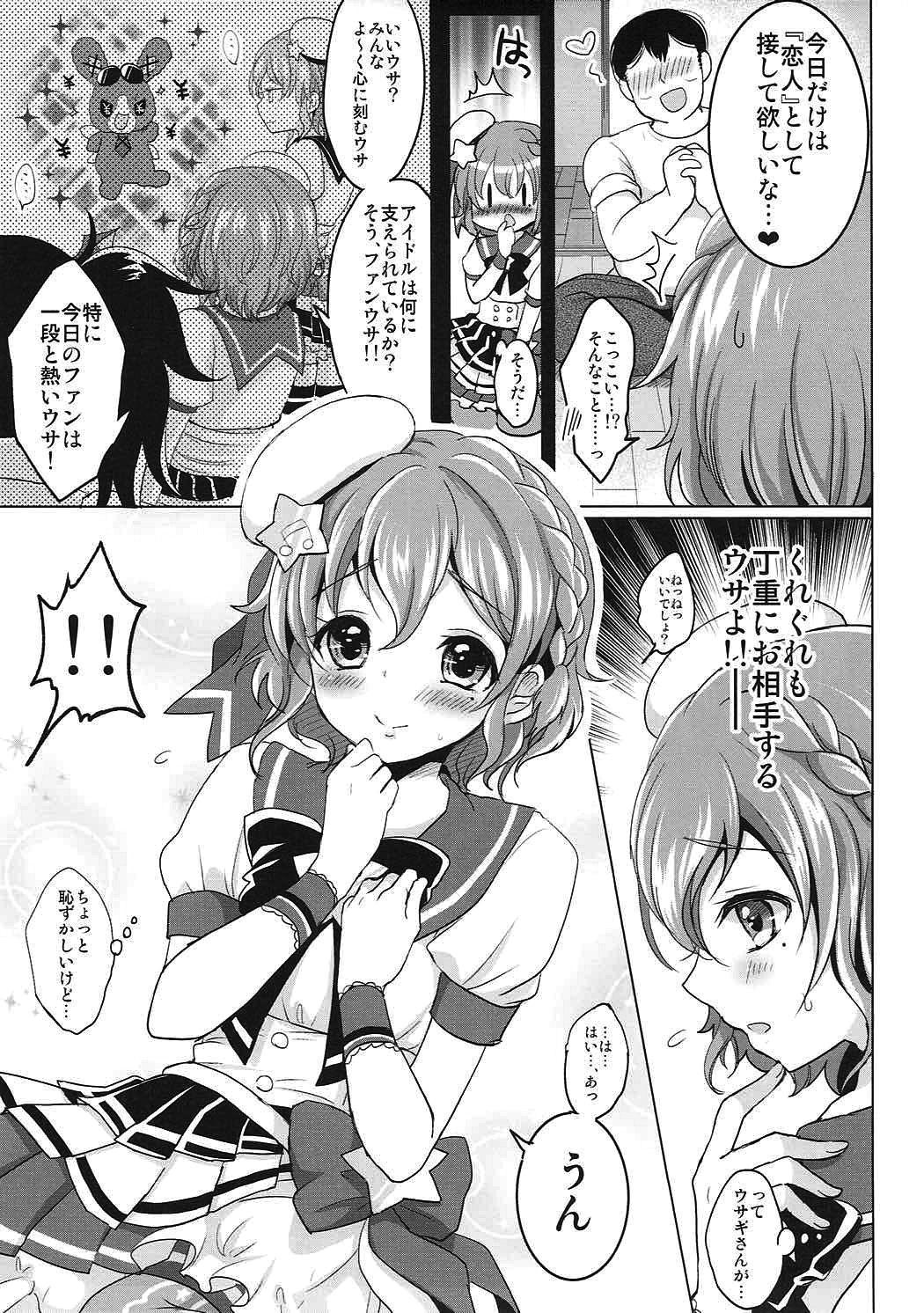 Boku no Ichinichi Gentei Kanojo wa Otokonoko Idol! 3