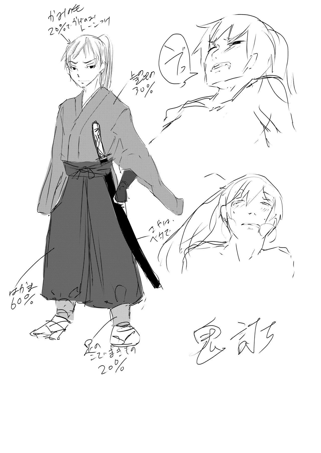 Oniuchi Otoko to Otoshi Meki 22