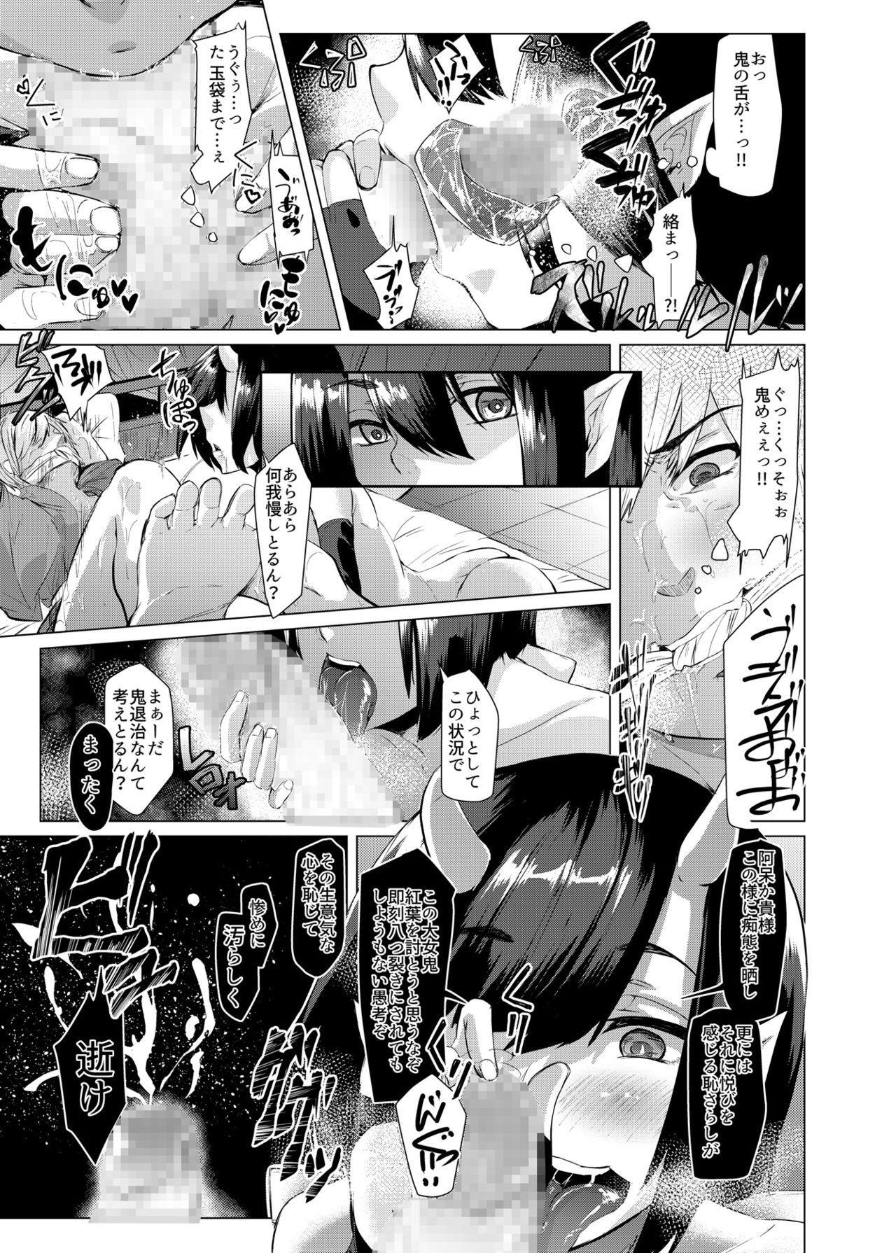 Oniuchi Otoko to Otoshi Meki 2