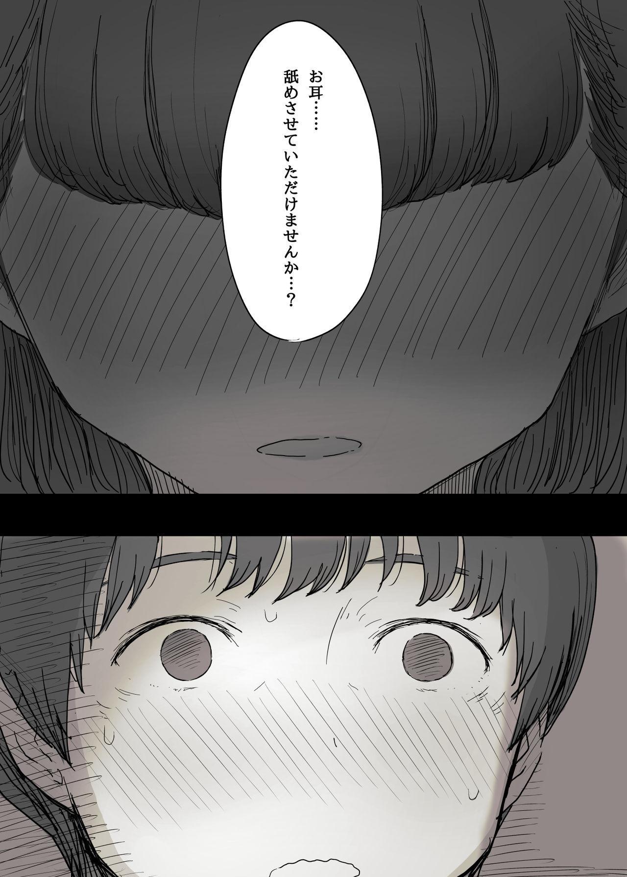Bungaku Joshi ni Taberareru 9