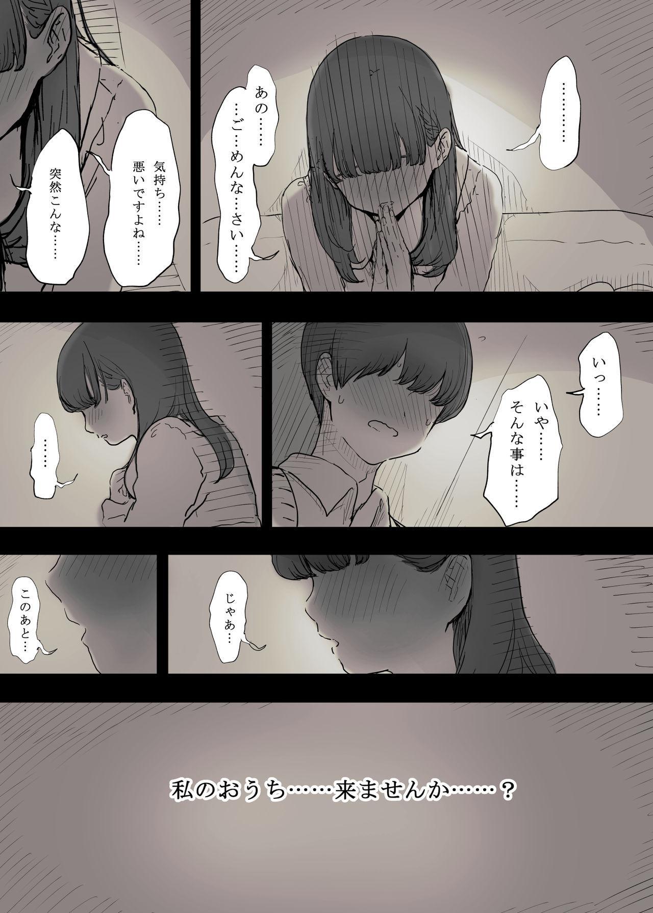 Bungaku Joshi ni Taberareru 11