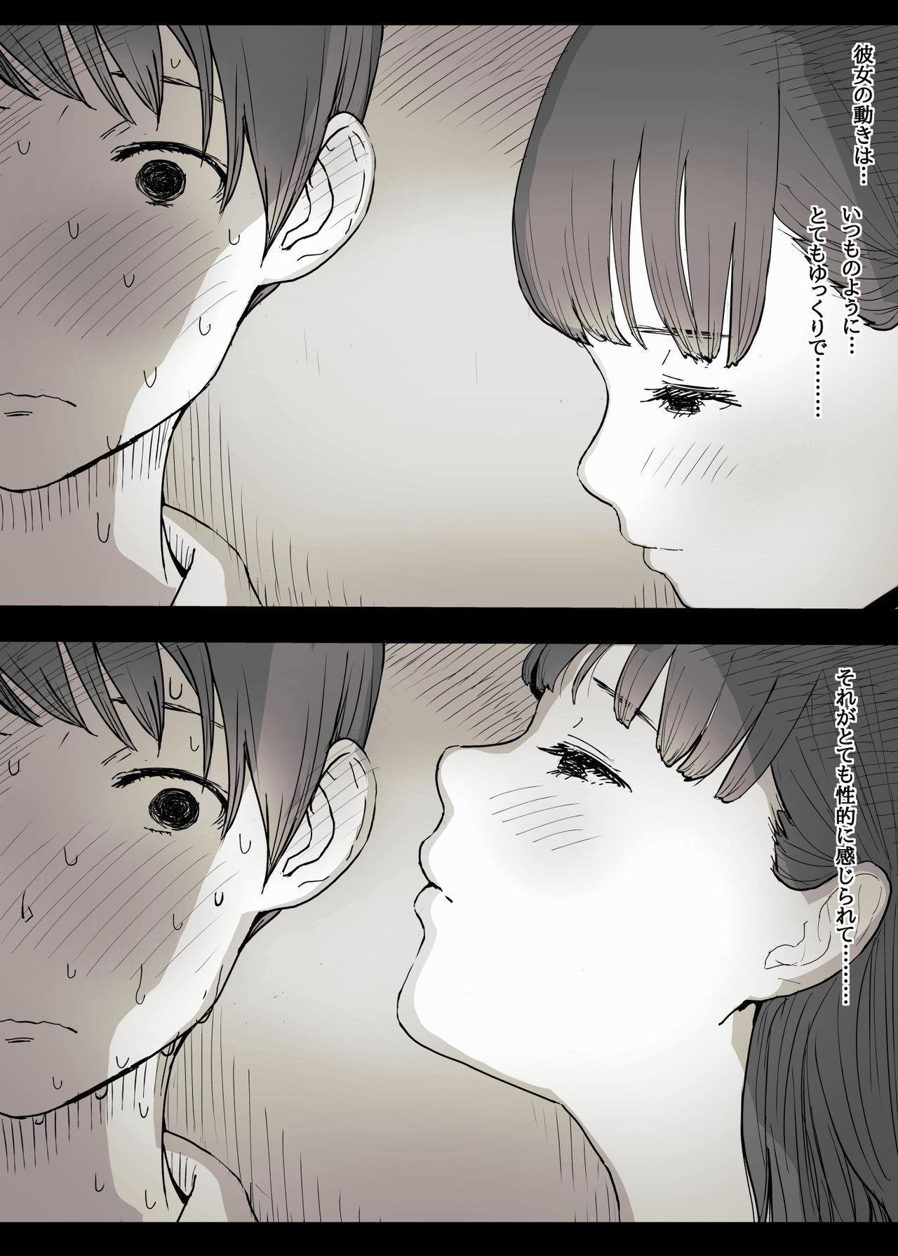 Bungaku Joshi ni Taberareru 16