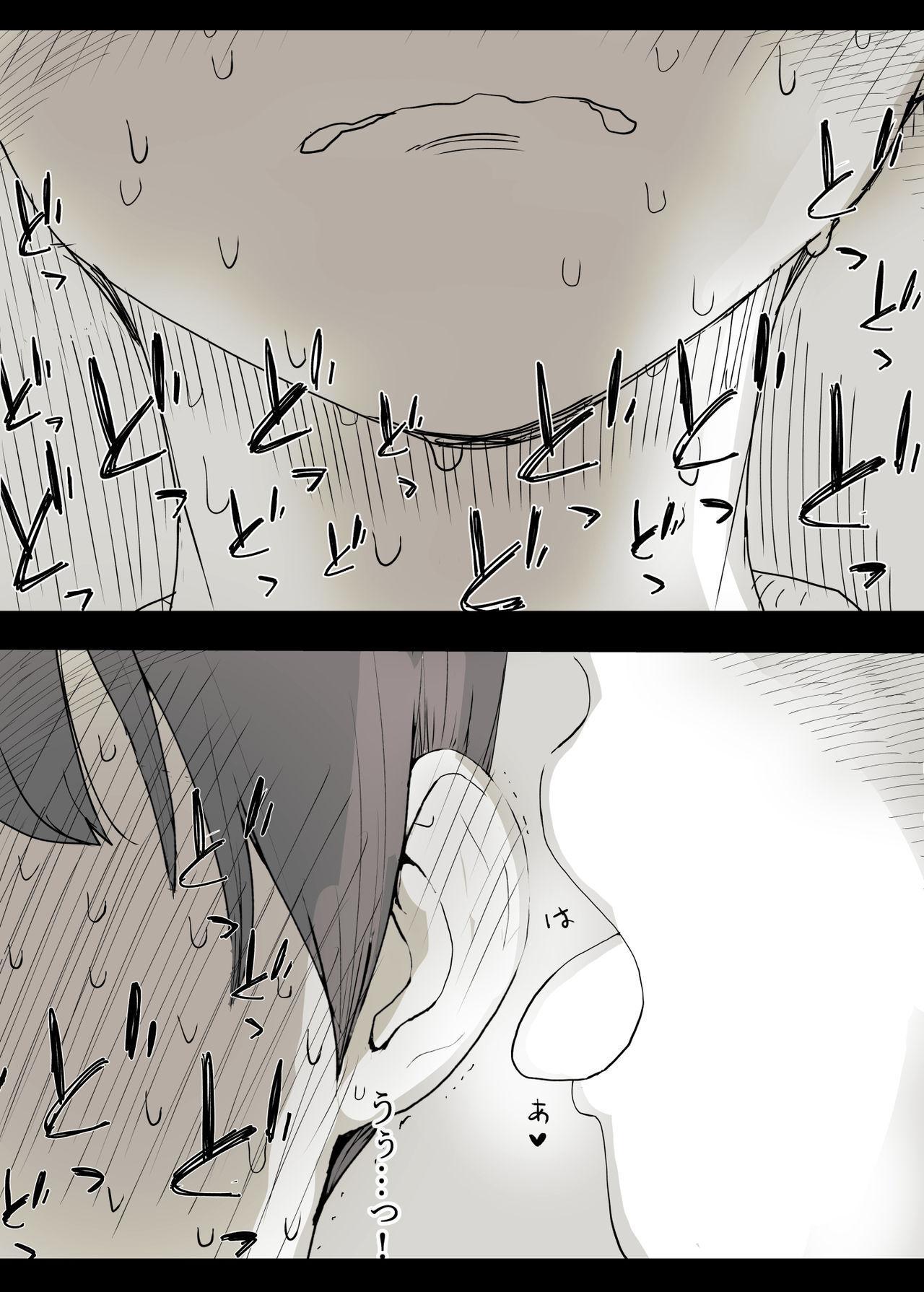Bungaku Joshi ni Taberareru 18