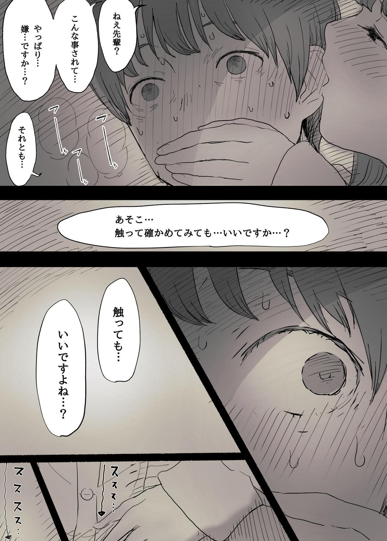 Bungaku Joshi ni Taberareru 28