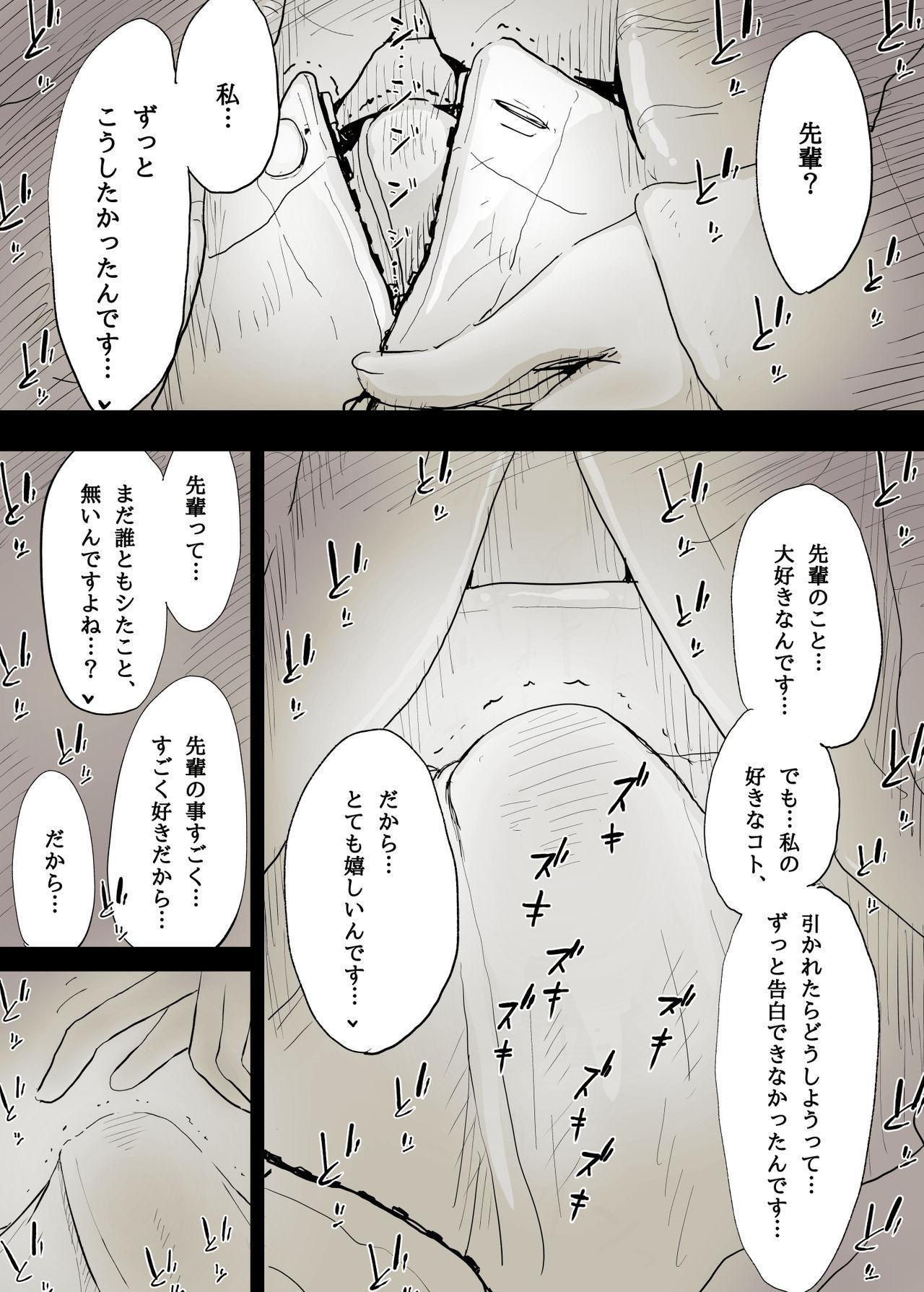 Bungaku Joshi ni Taberareru 31