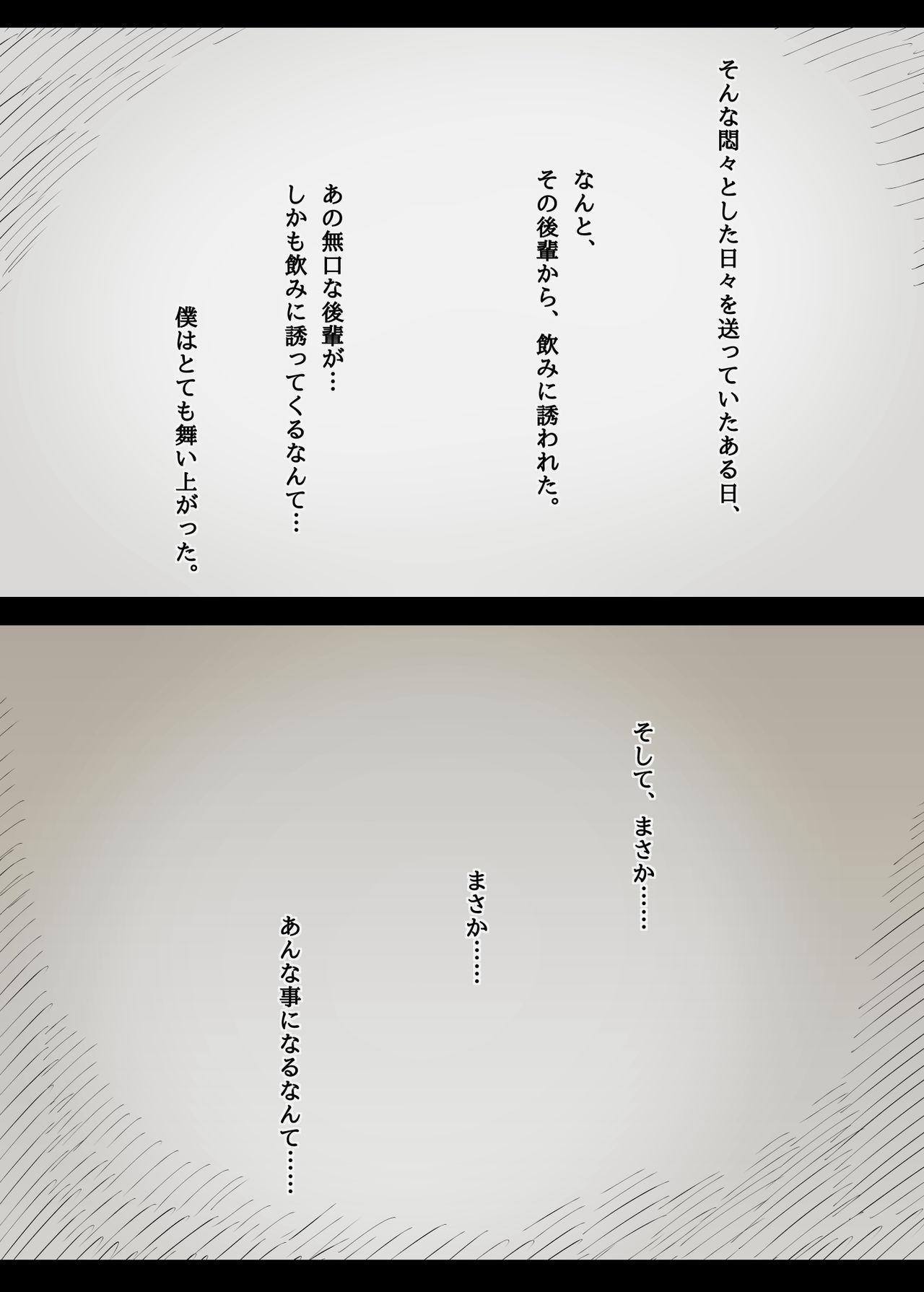 Bungaku Joshi ni Taberareru 3
