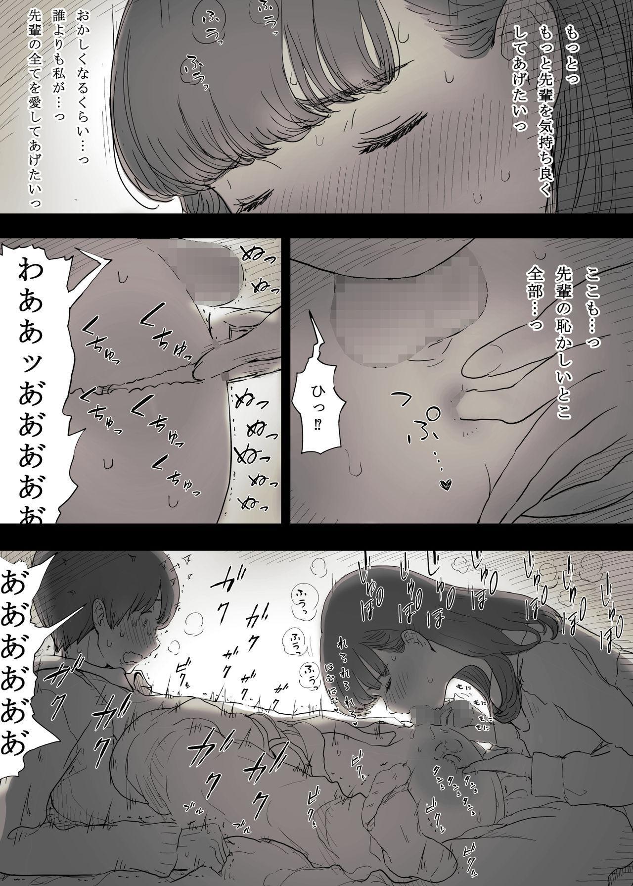 Bungaku Joshi ni Taberareru 41