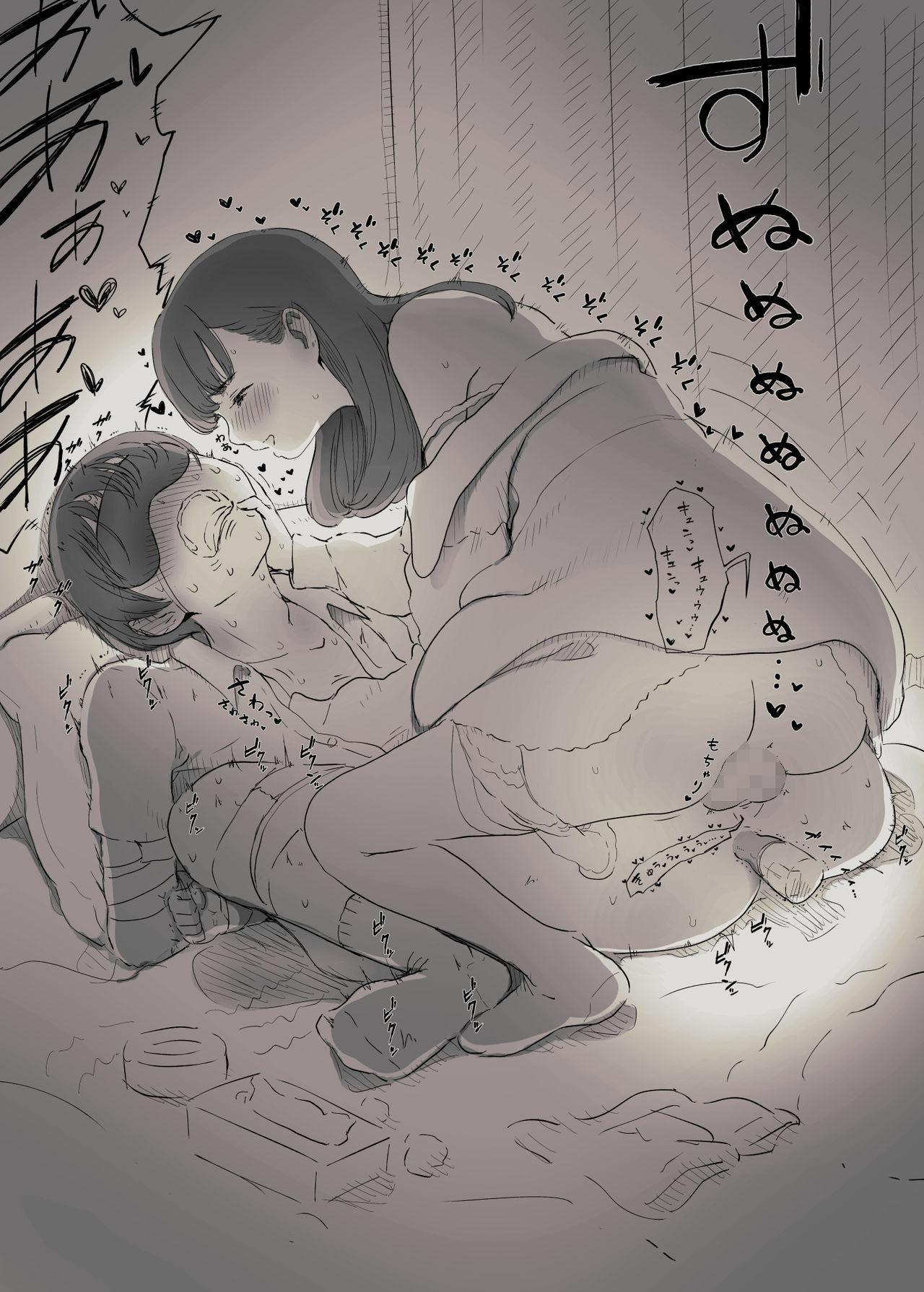Bungaku Joshi ni Taberareru 51