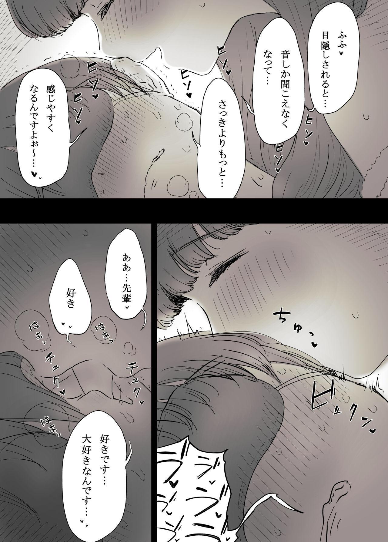 Bungaku Joshi ni Taberareru 52