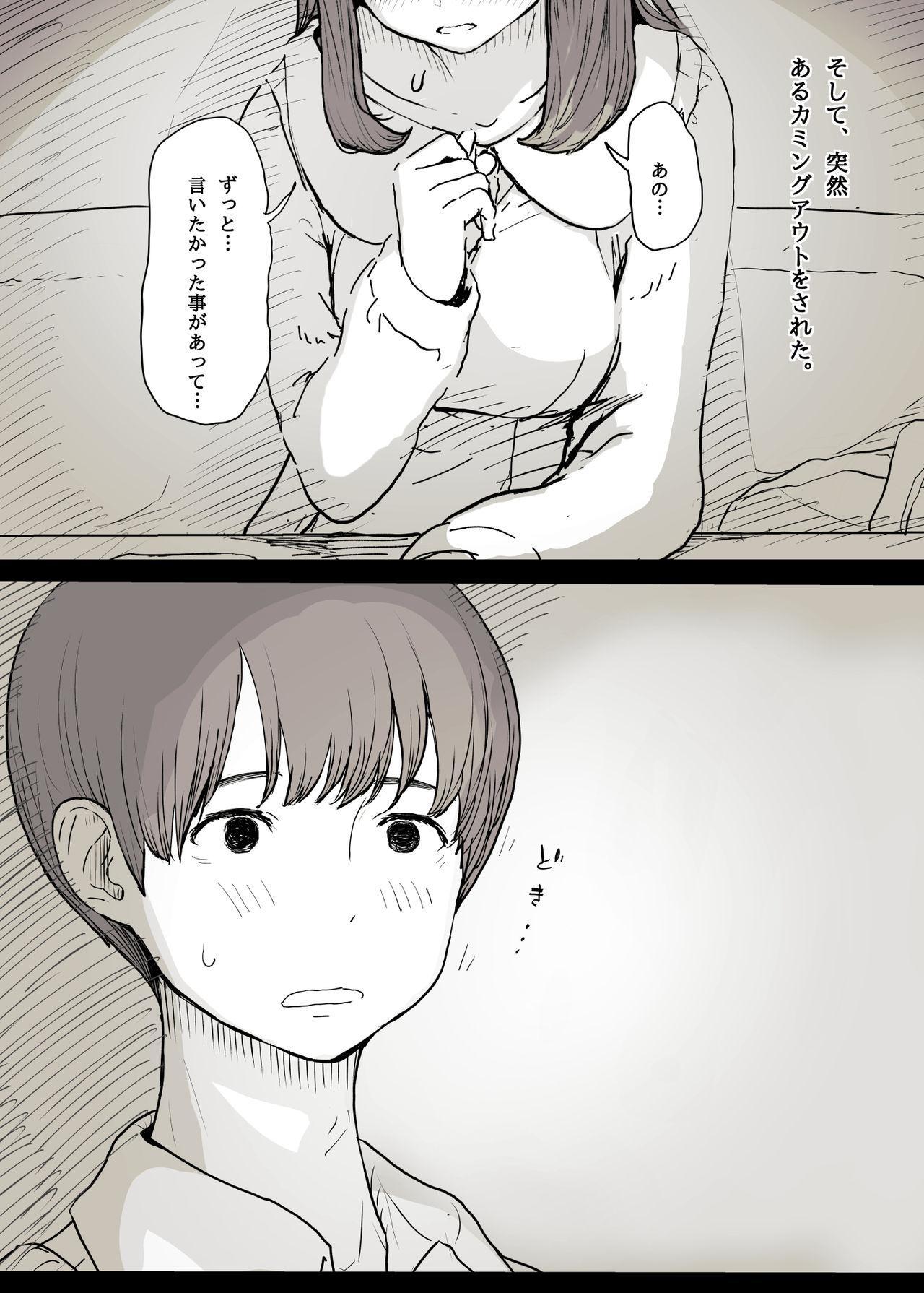 Bungaku Joshi ni Taberareru 5
