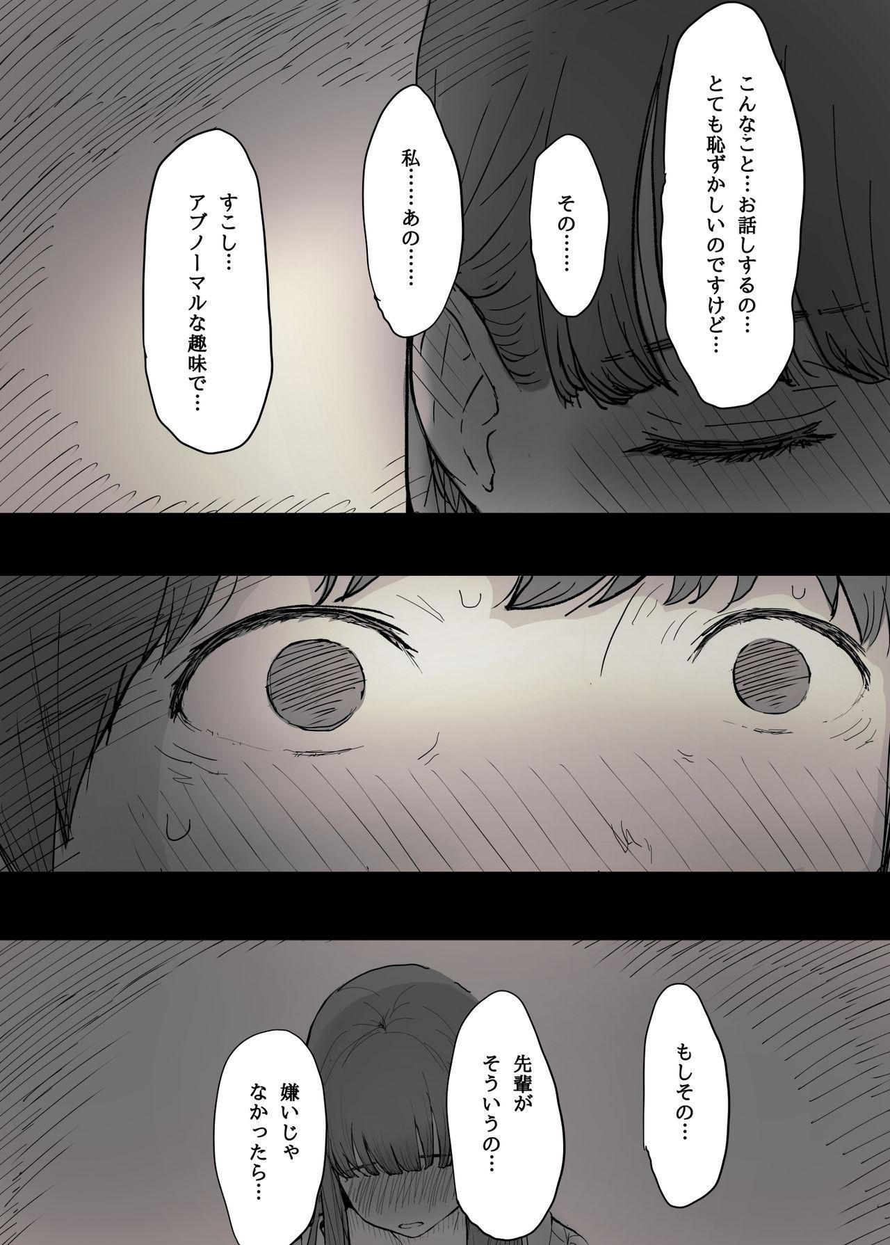 Bungaku Joshi ni Taberareru 8