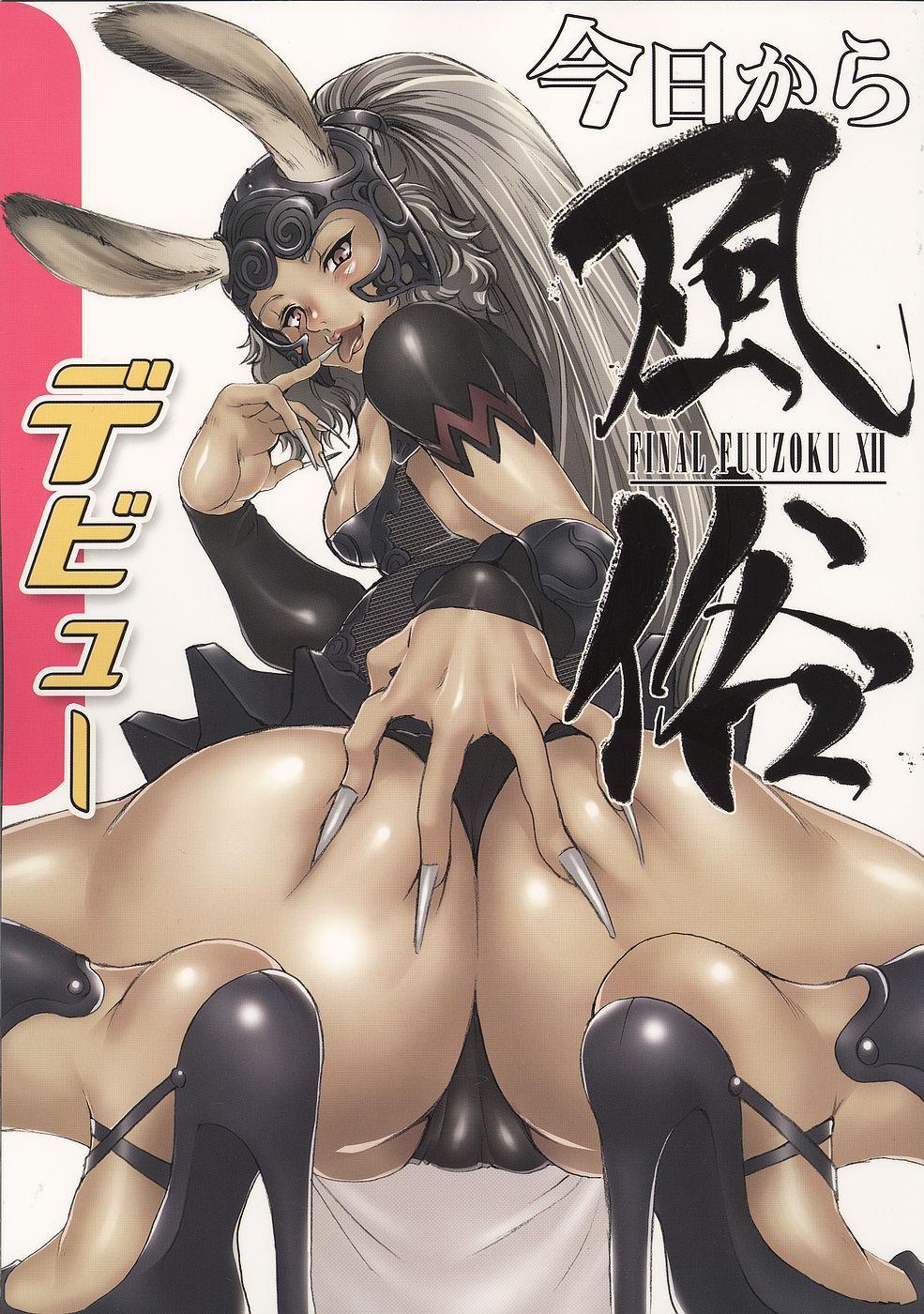 Kyou Kara Fuuzoku Debut   Today's the Debut of Sex Service 0