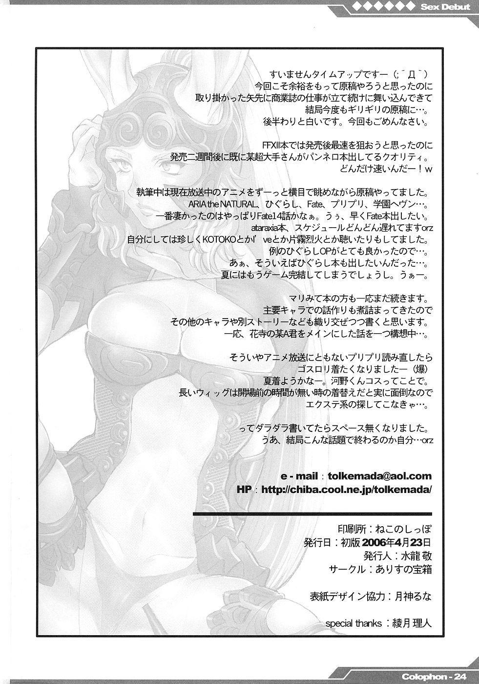 Kyou Kara Fuuzoku Debut   Today's the Debut of Sex Service 24