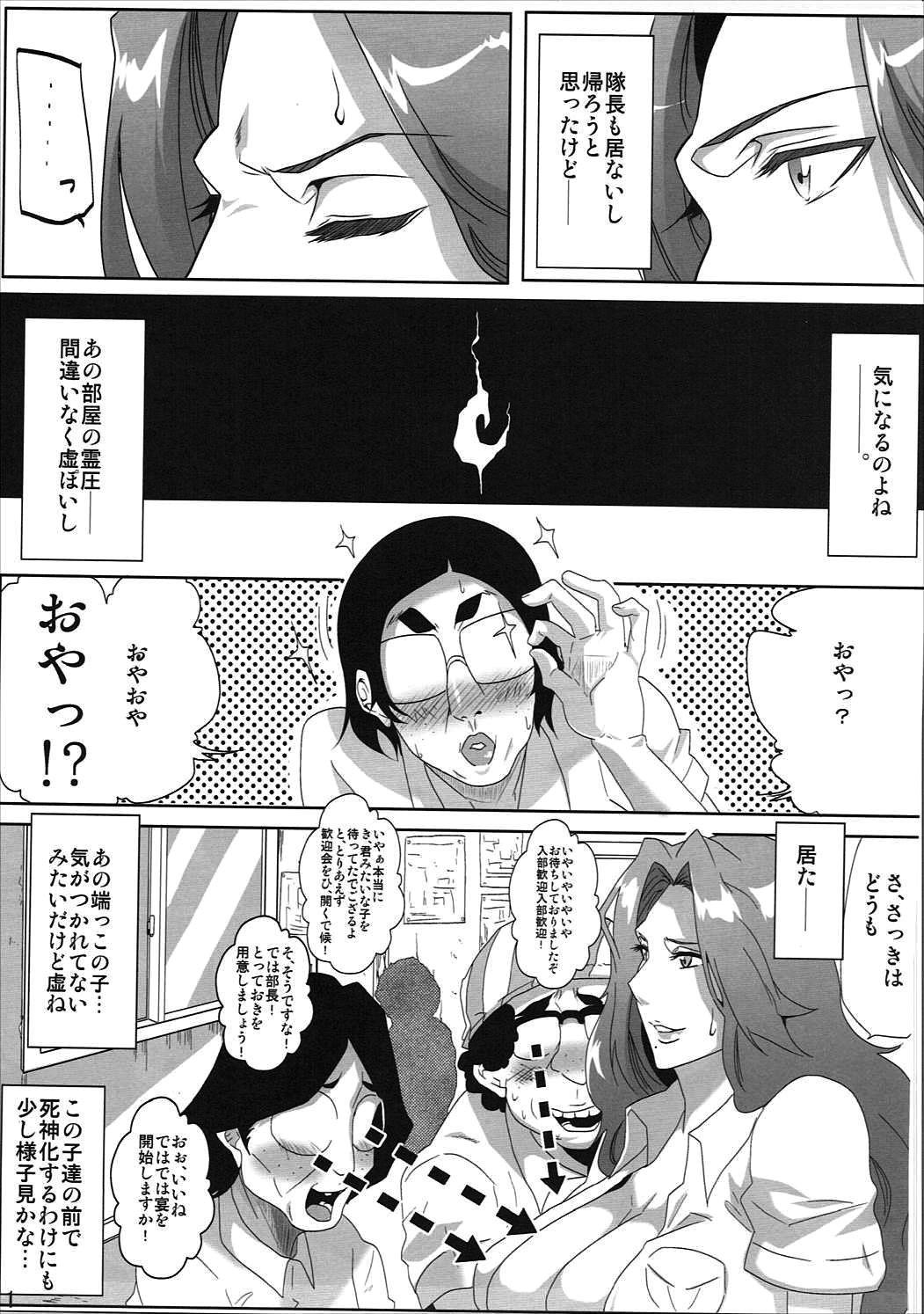 OtaCir to Rangiku-san 9