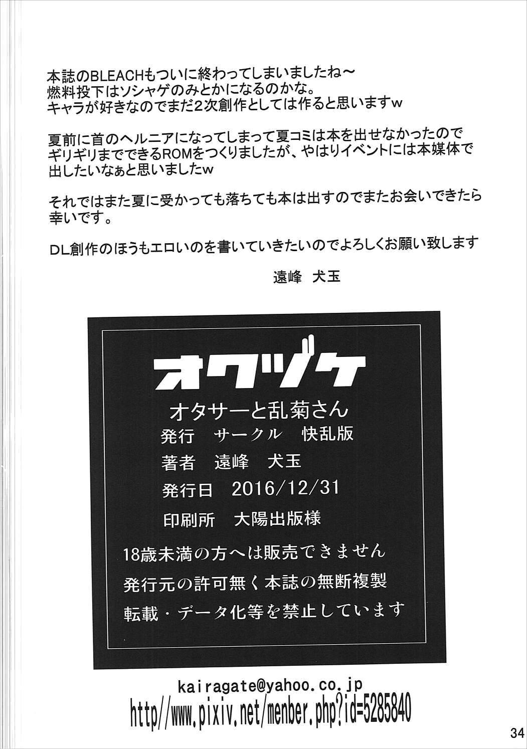 OtaCir to Rangiku-san 32