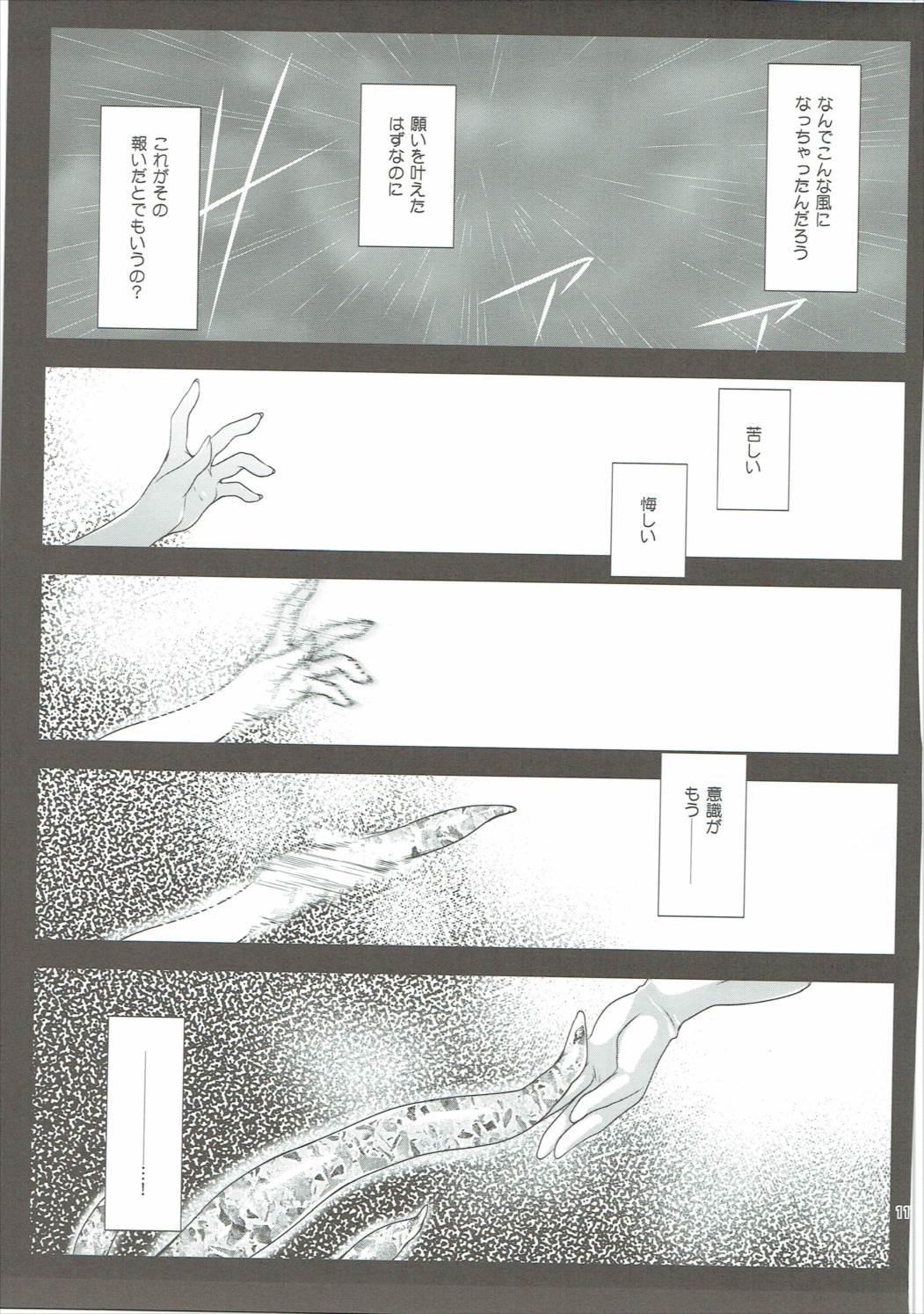 Kurosawa MadoMagi Shokushu Soushuuhen 115