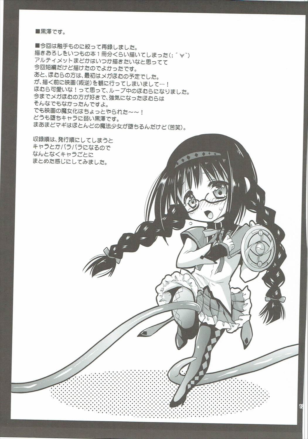 Kurosawa MadoMagi Shokushu Soushuuhen 127
