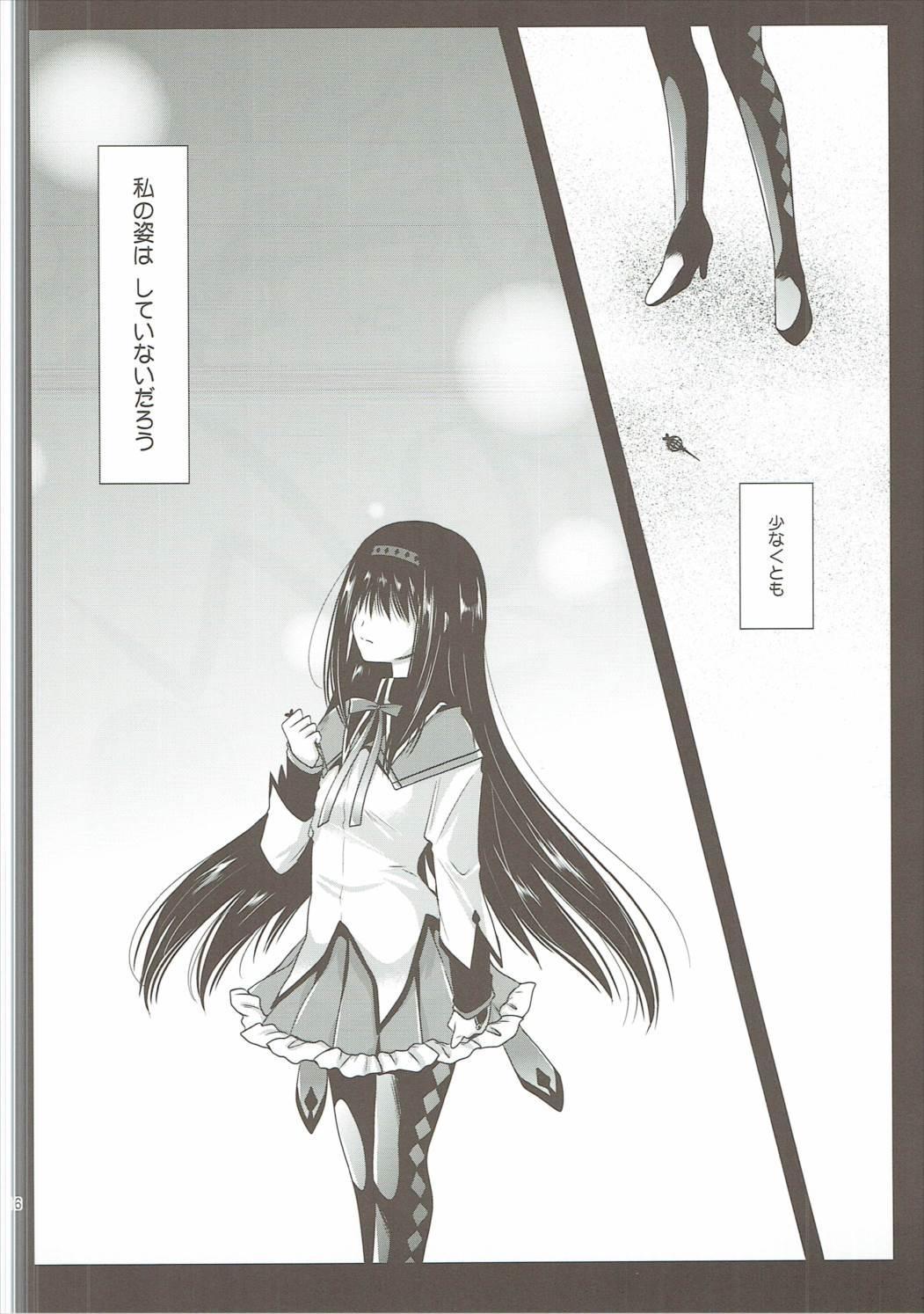 Kurosawa MadoMagi Shokushu Soushuuhen 14