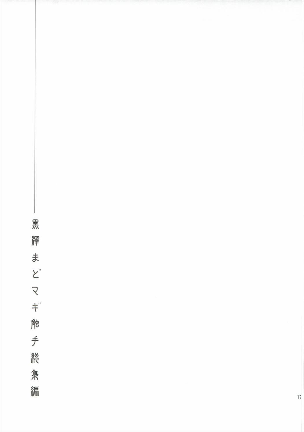 Kurosawa MadoMagi Shokushu Soushuuhen 15