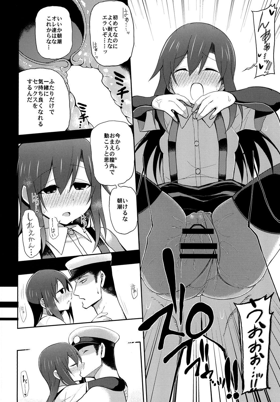 Junsui de Majime na Asashio ni Ian Ninmu o Meijitemita ga Masaka Seikou suru to wa... 13