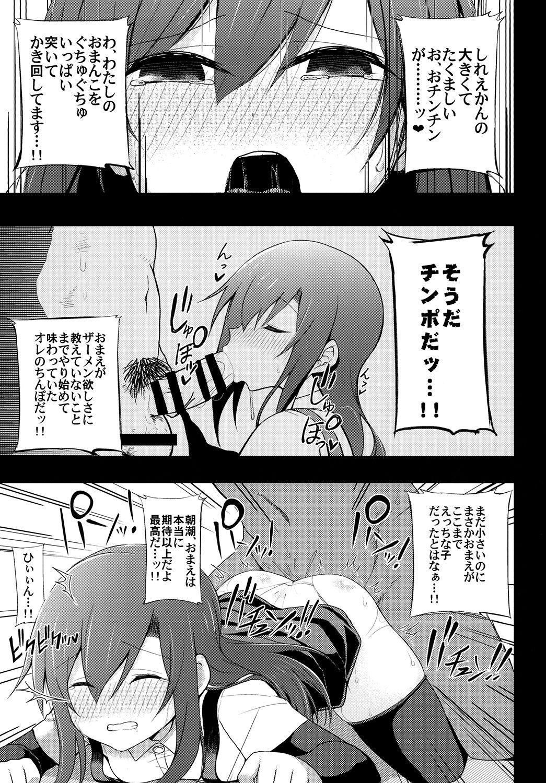 Junsui de Majime na Asashio ni Ian Ninmu o Meijitemita ga Masaka Seikou suru to wa... 16