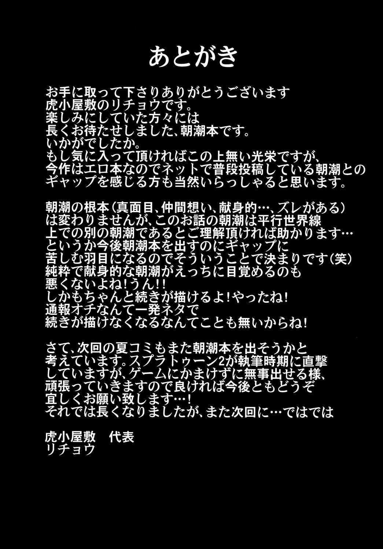 Junsui de Majime na Asashio ni Ian Ninmu o Meijitemita ga Masaka Seikou suru to wa... 20