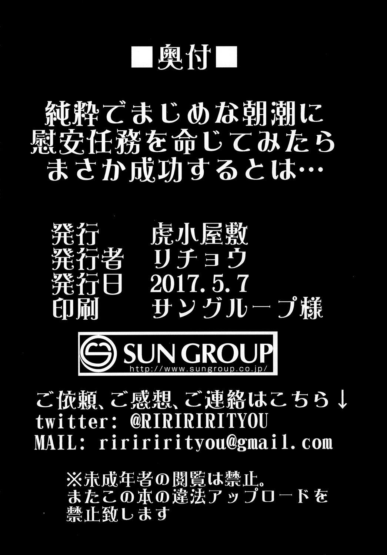 Junsui de Majime na Asashio ni Ian Ninmu o Meijitemita ga Masaka Seikou suru to wa... 21
