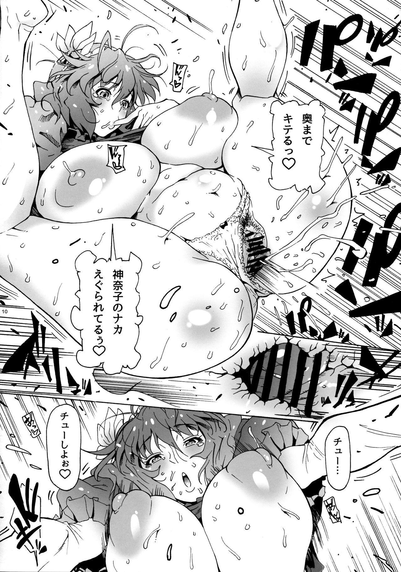 Kanako-sama wa Amaetai! 10