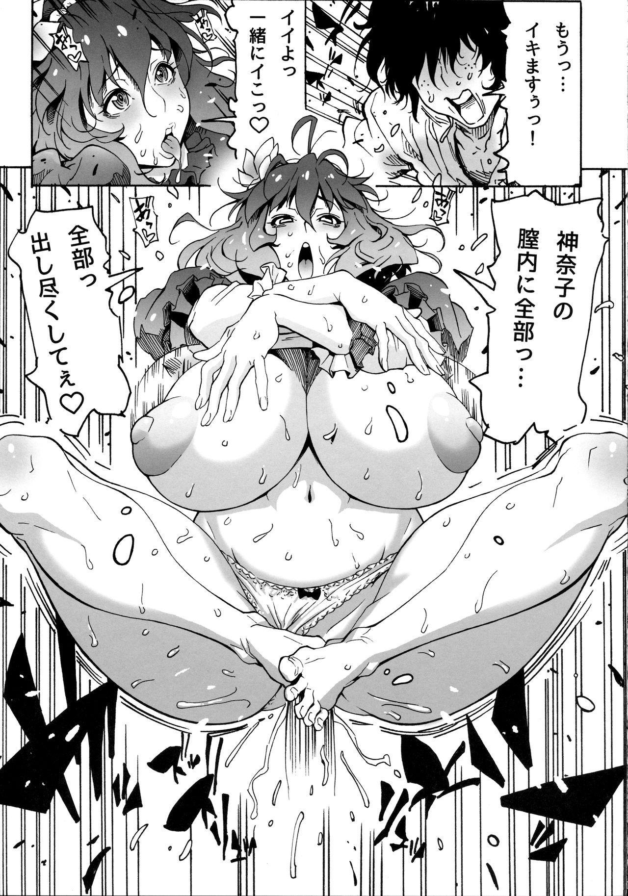 Kanako-sama wa Amaetai! 13