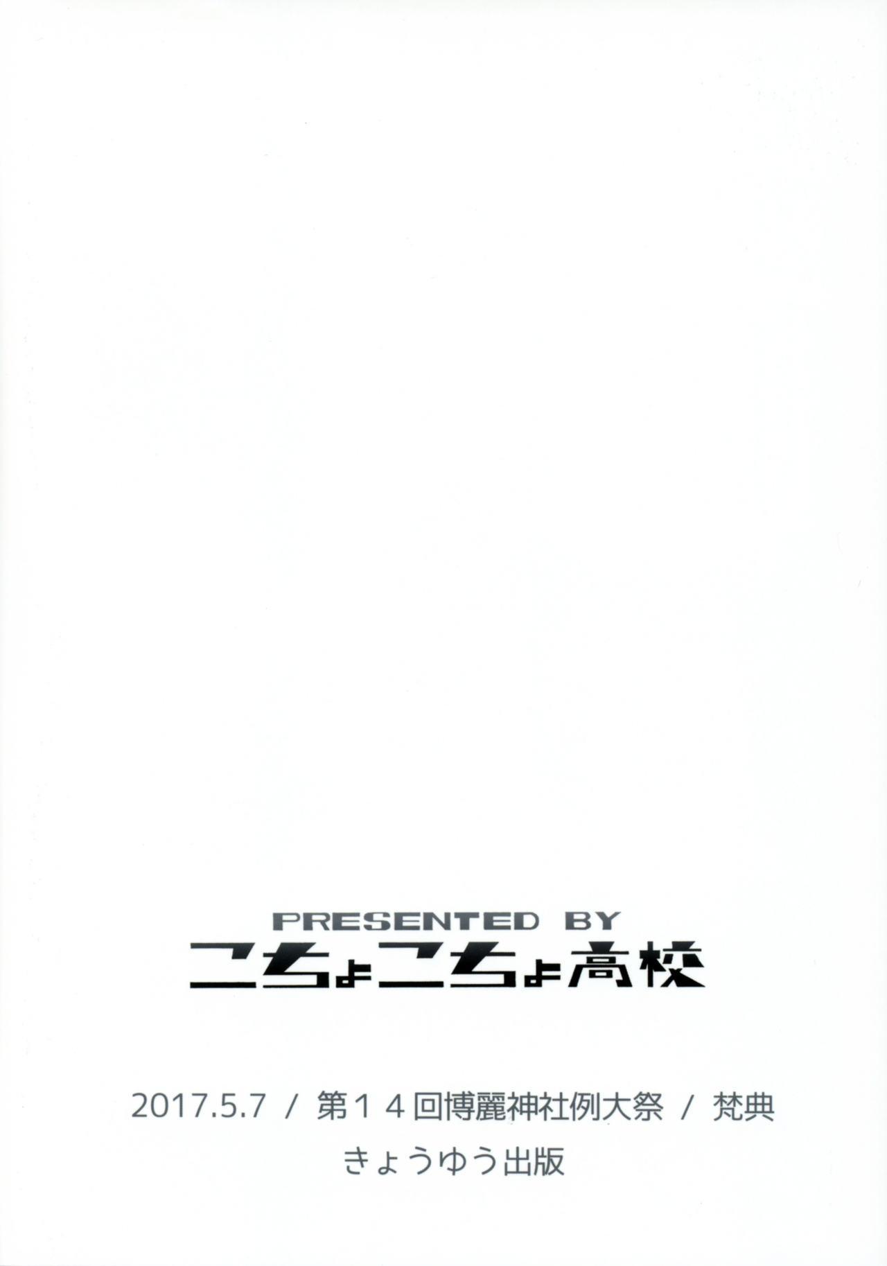 Kanako-sama wa Amaetai! 17