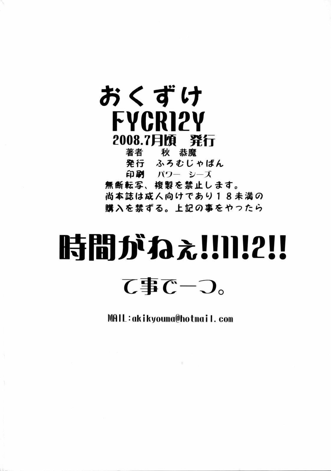 FYC R12Y 64