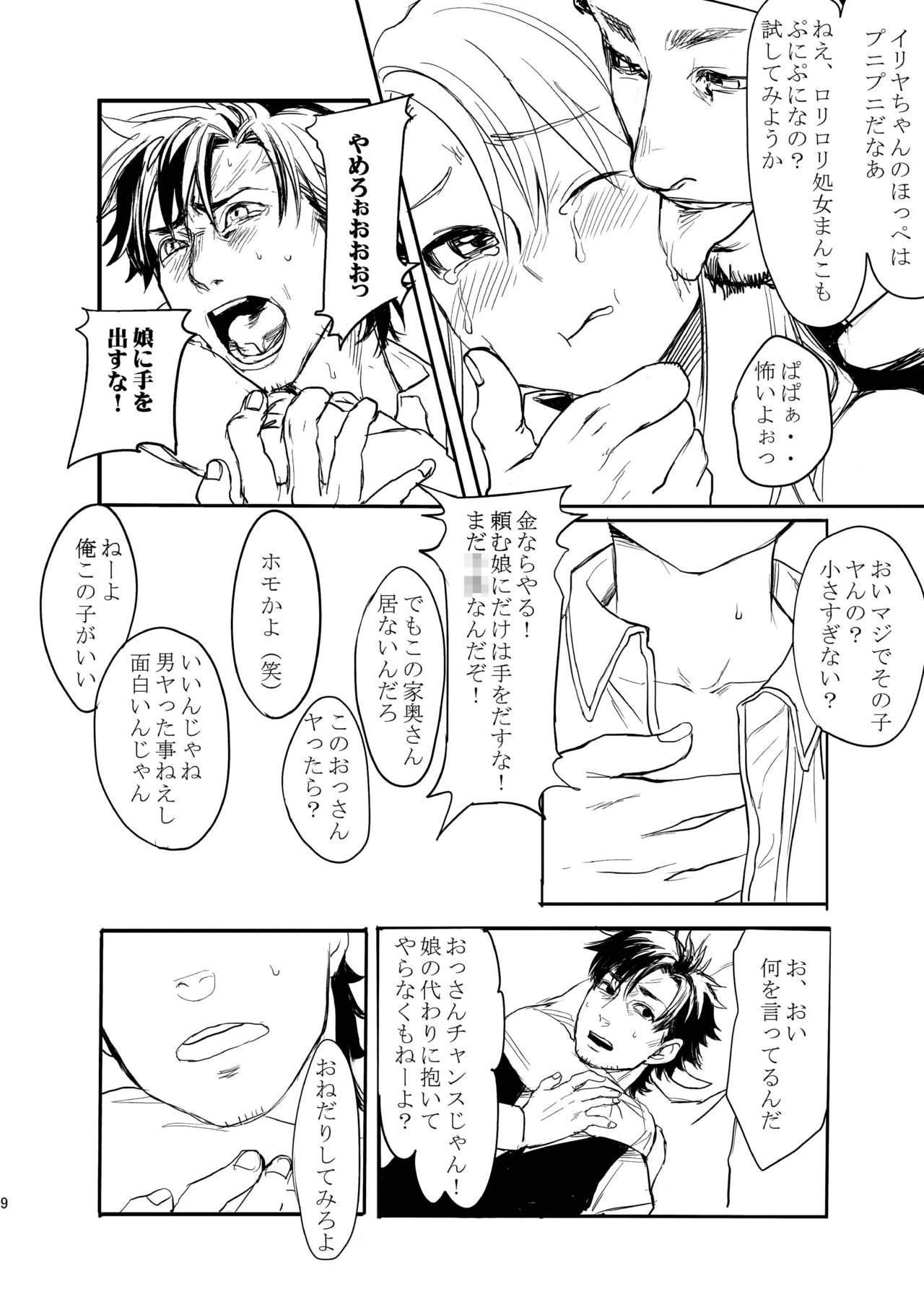 Papa Daisuki! 9