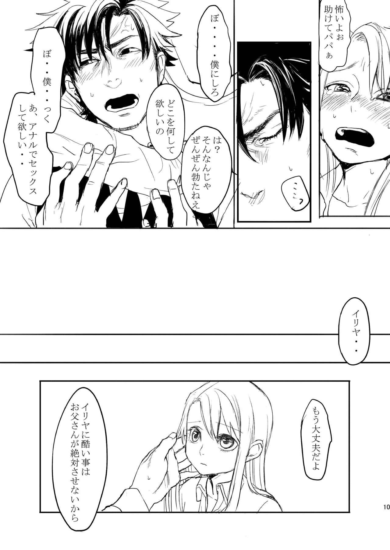 Papa Daisuki! 10
