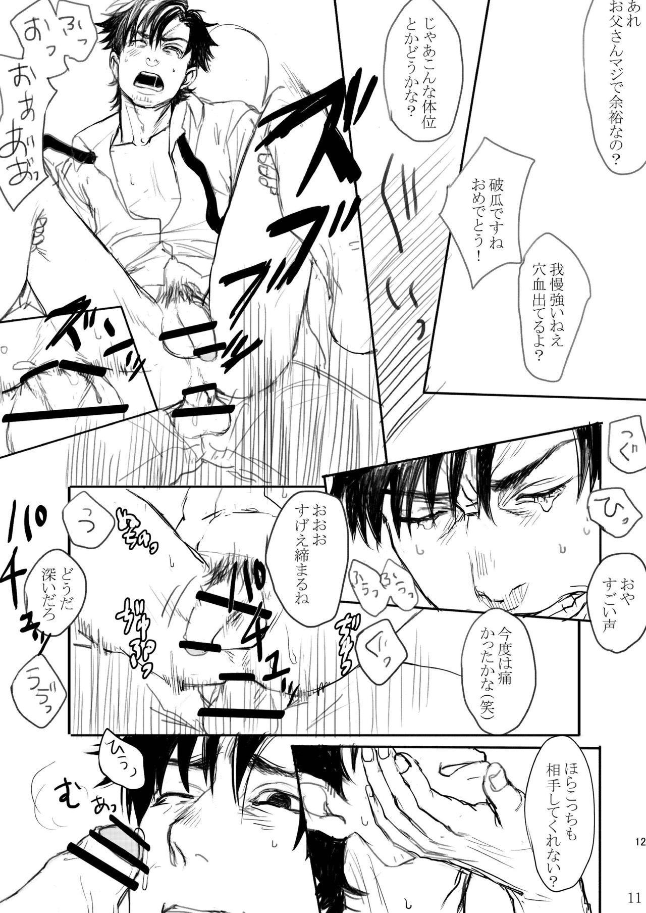 Papa Daisuki! 12