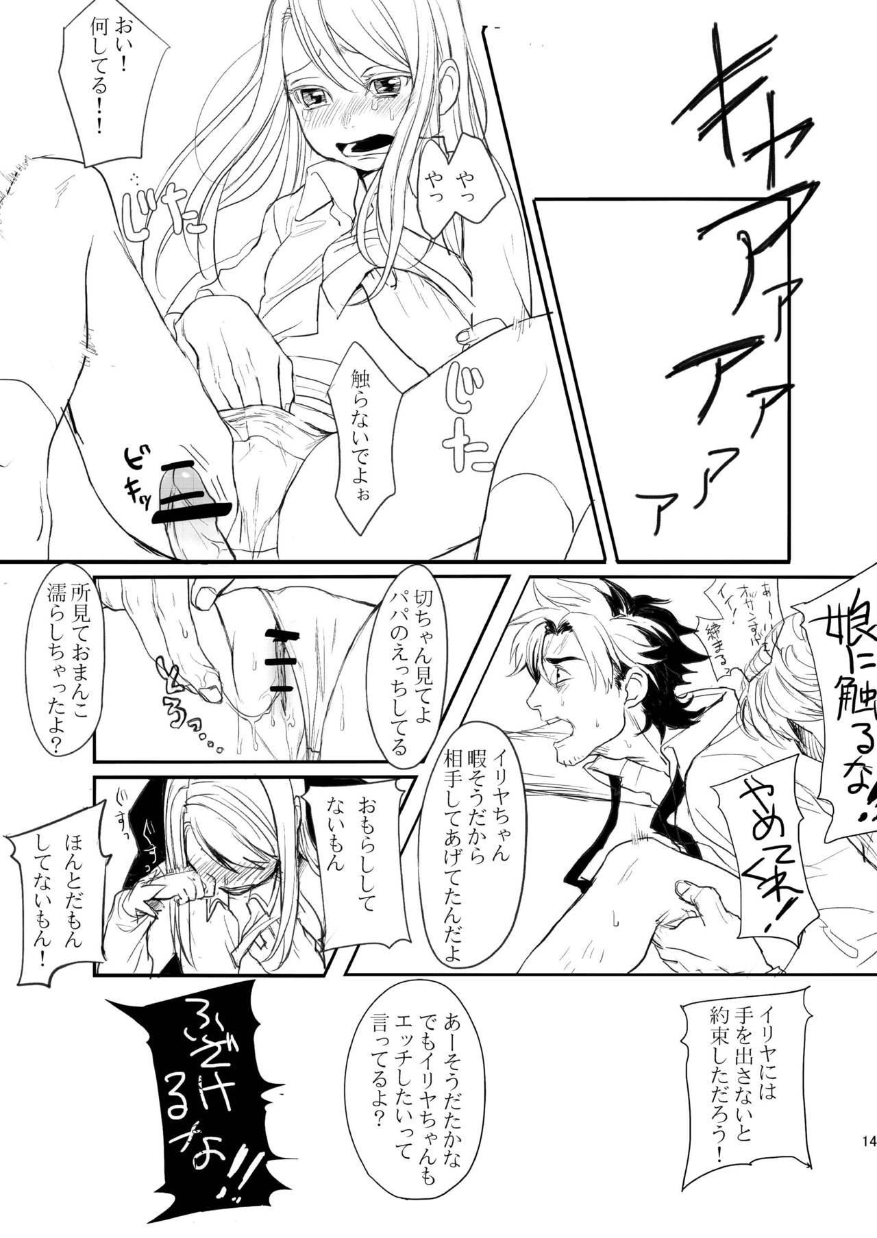 Papa Daisuki! 14