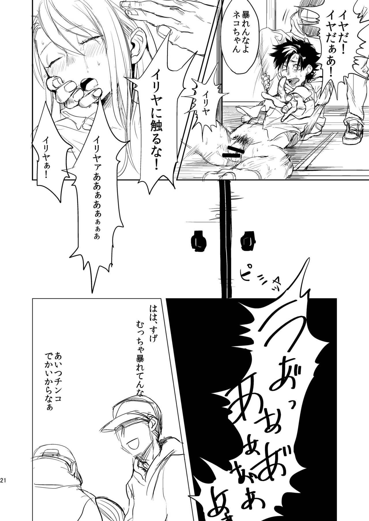Papa Daisuki! 21