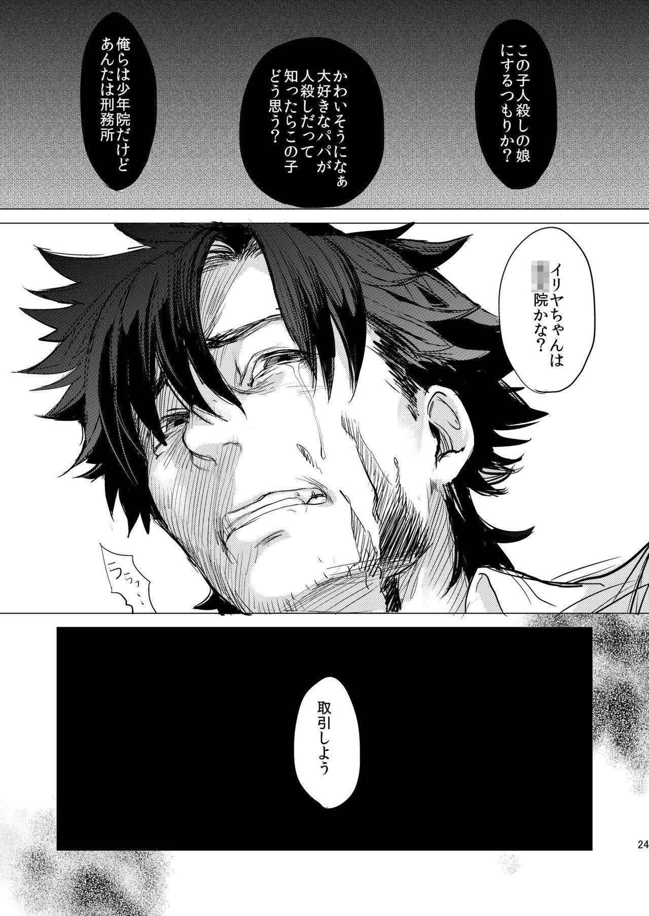 Papa Daisuki! 24