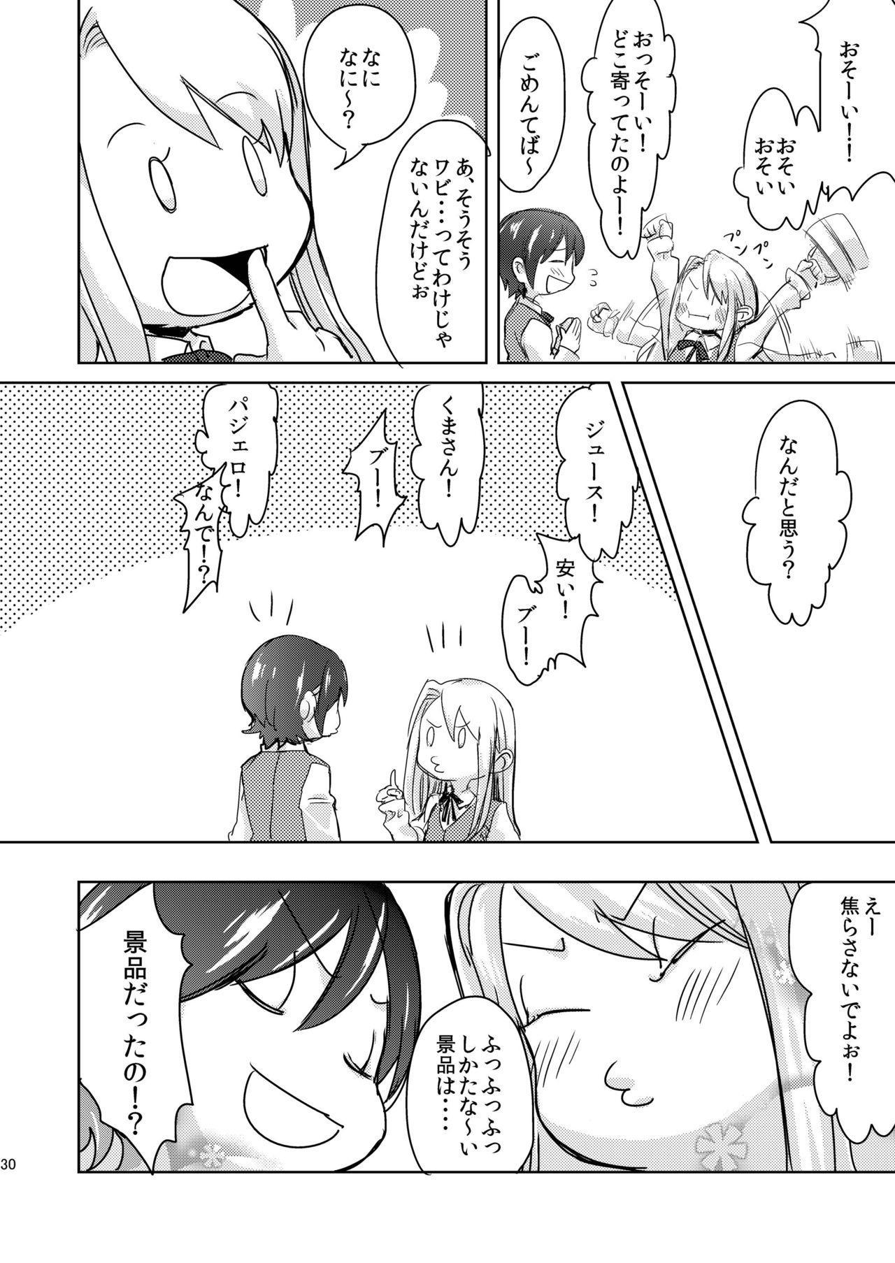Papa Daisuki! 30