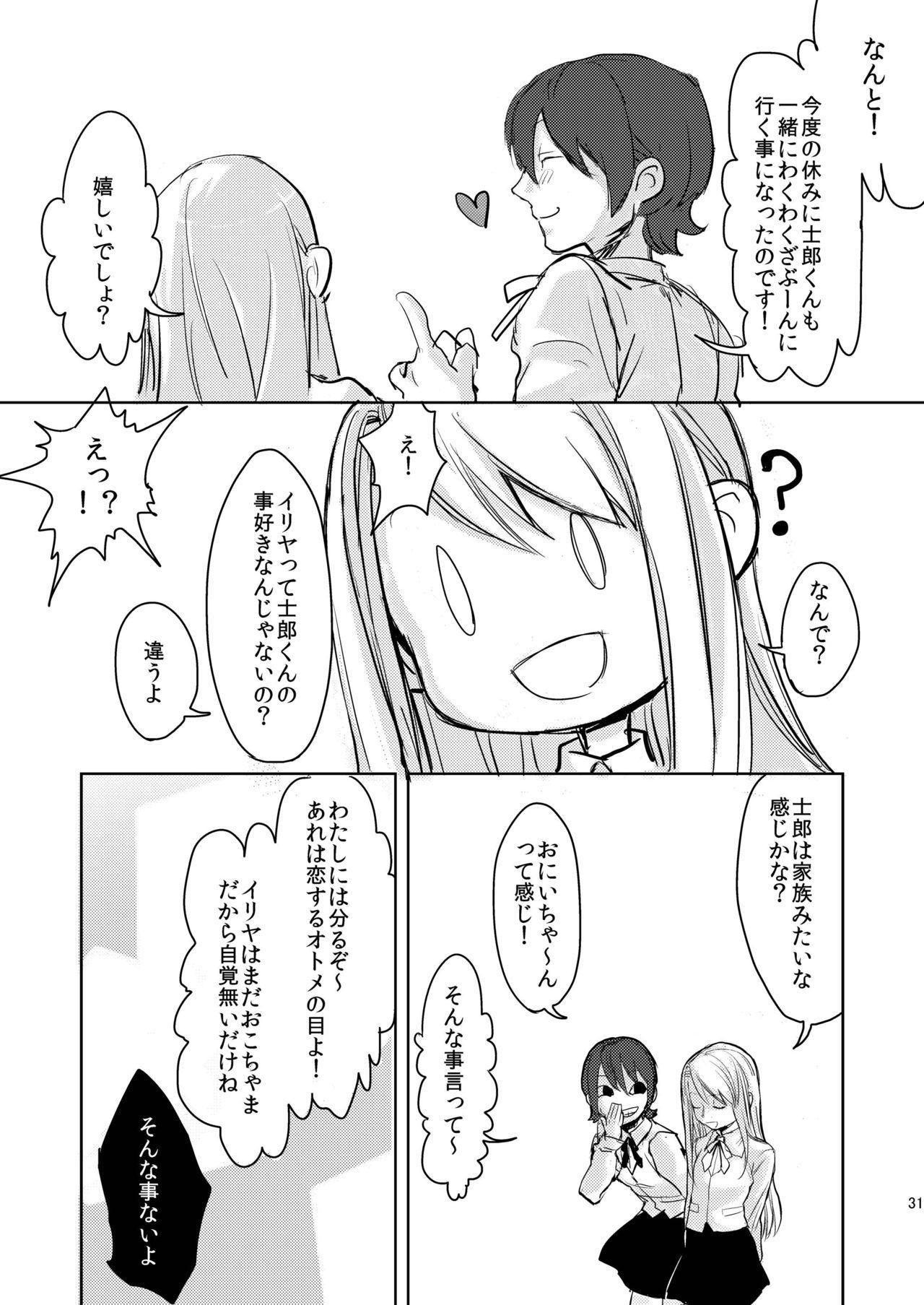 Papa Daisuki! 31