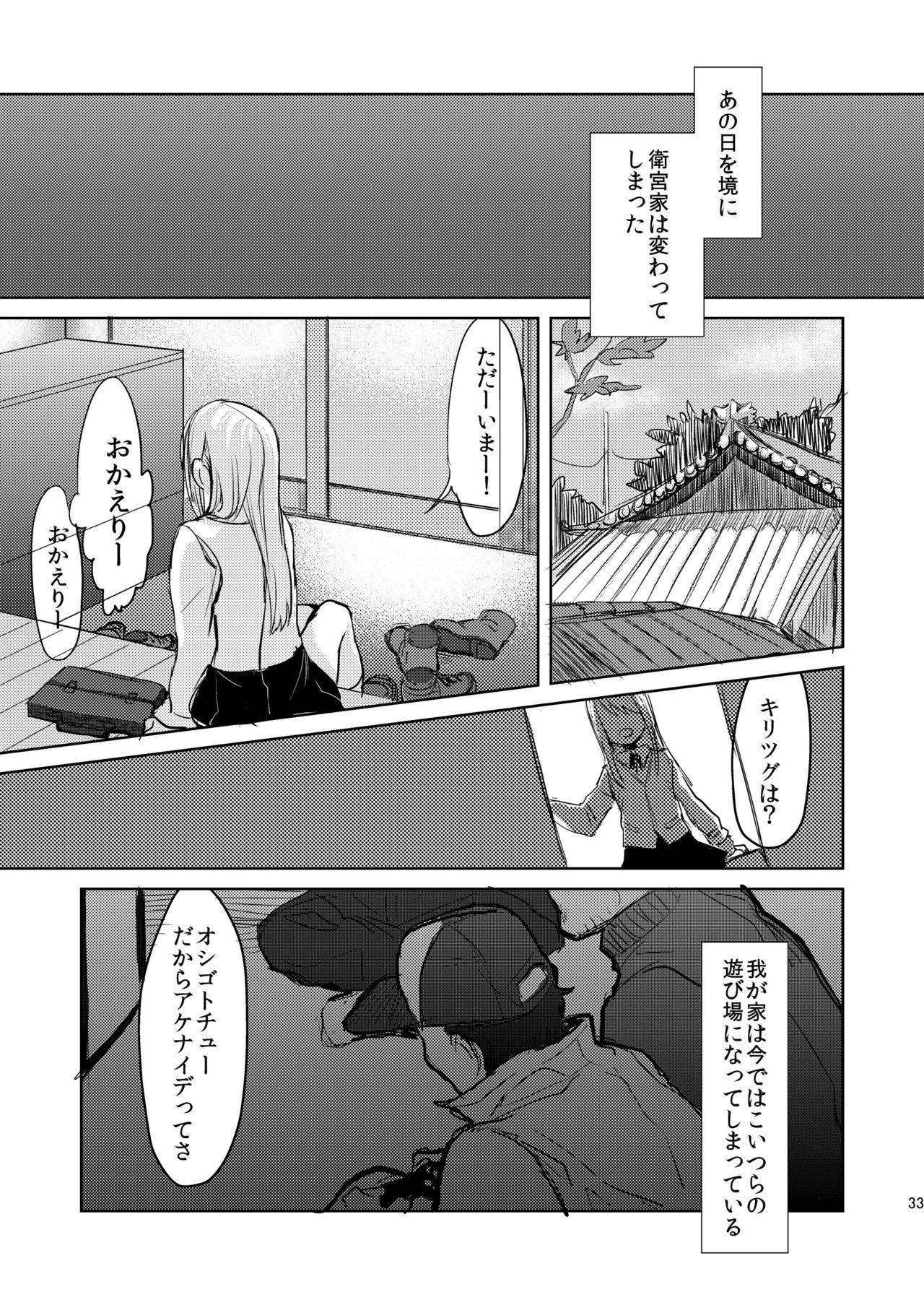 Papa Daisuki! 33